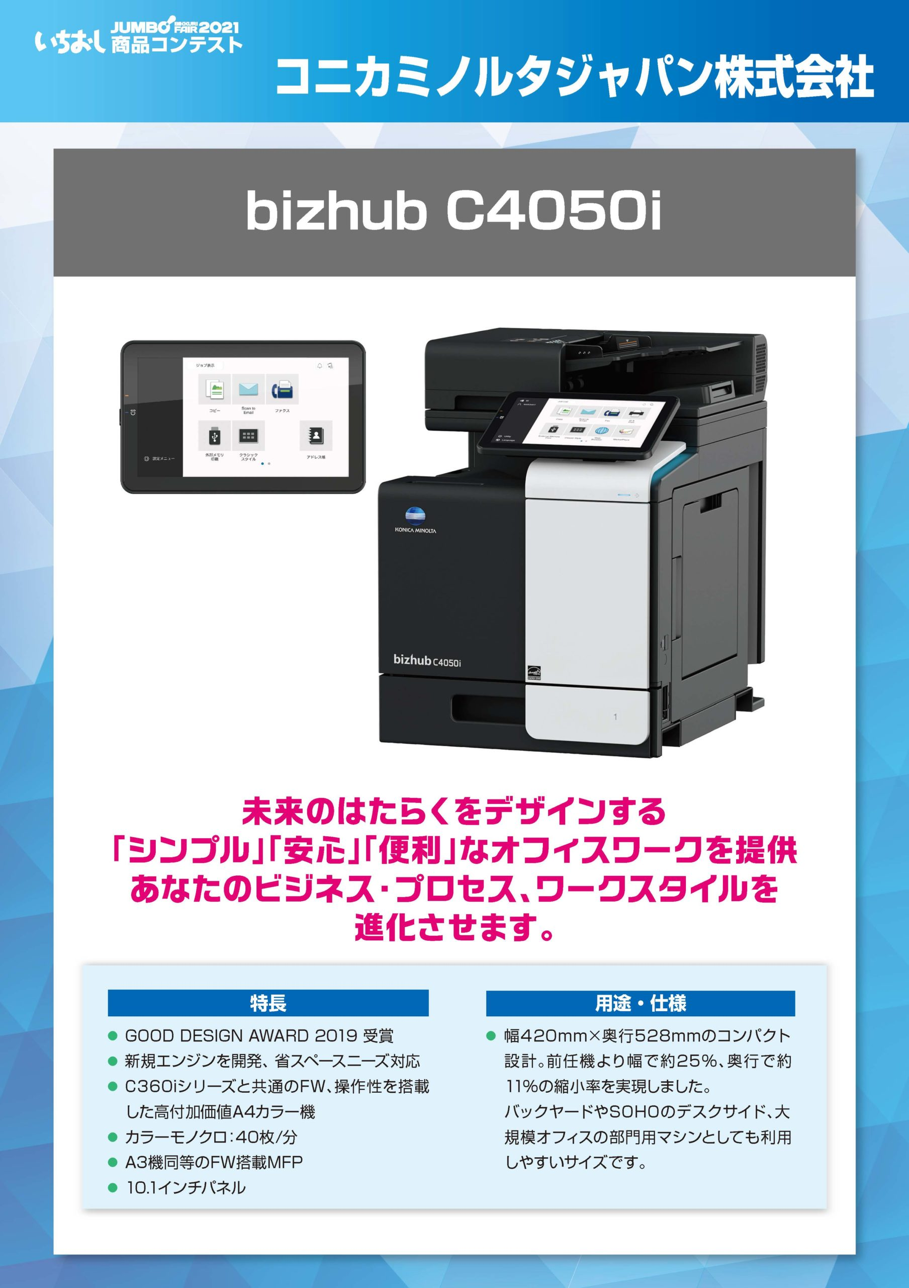 「bizhub C4050i」コニカミノルタジャパン株式会社の画像