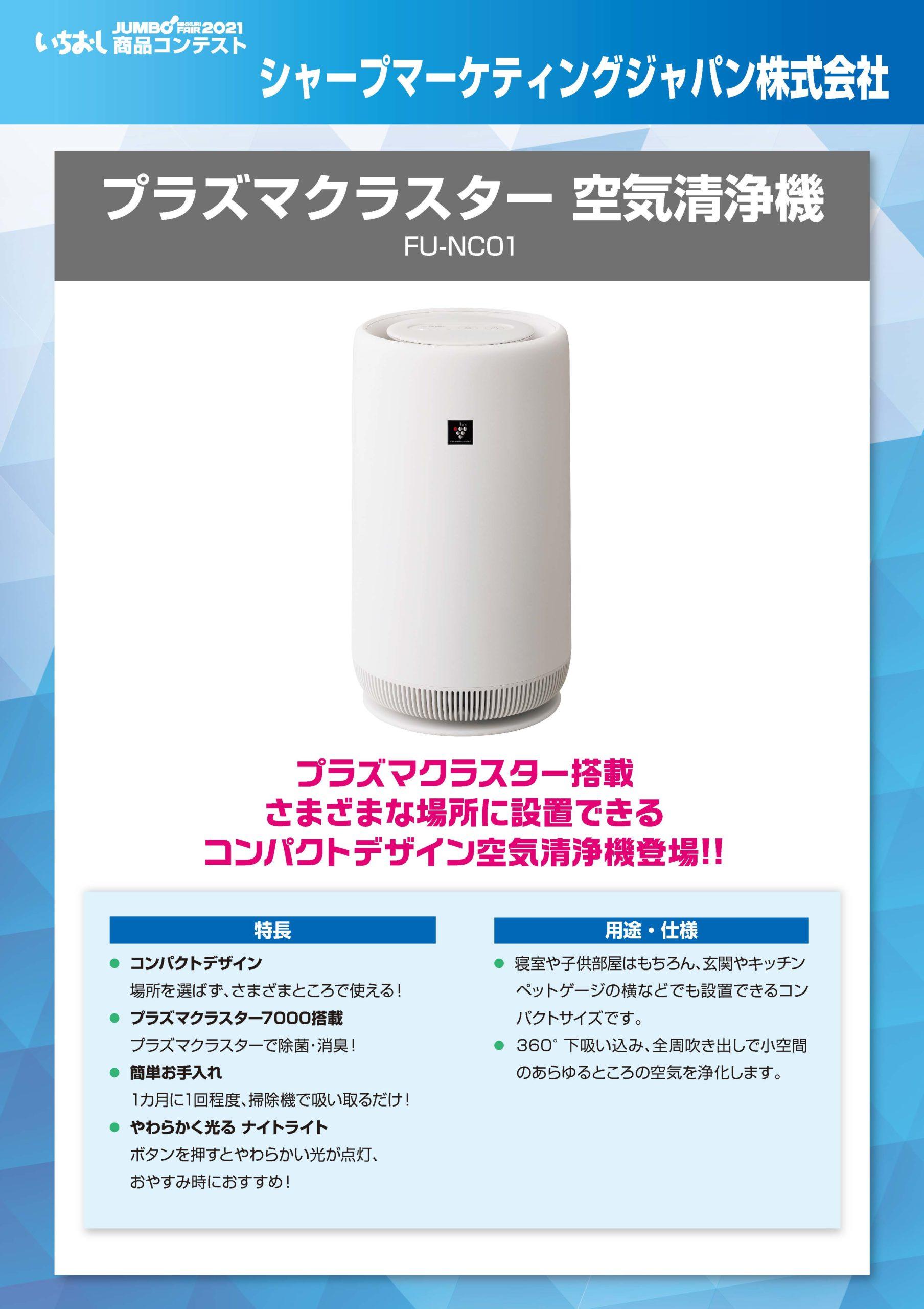 「プラズマクラスター 空気清浄機」シャープマーケティングジャパン株式会社の画像
