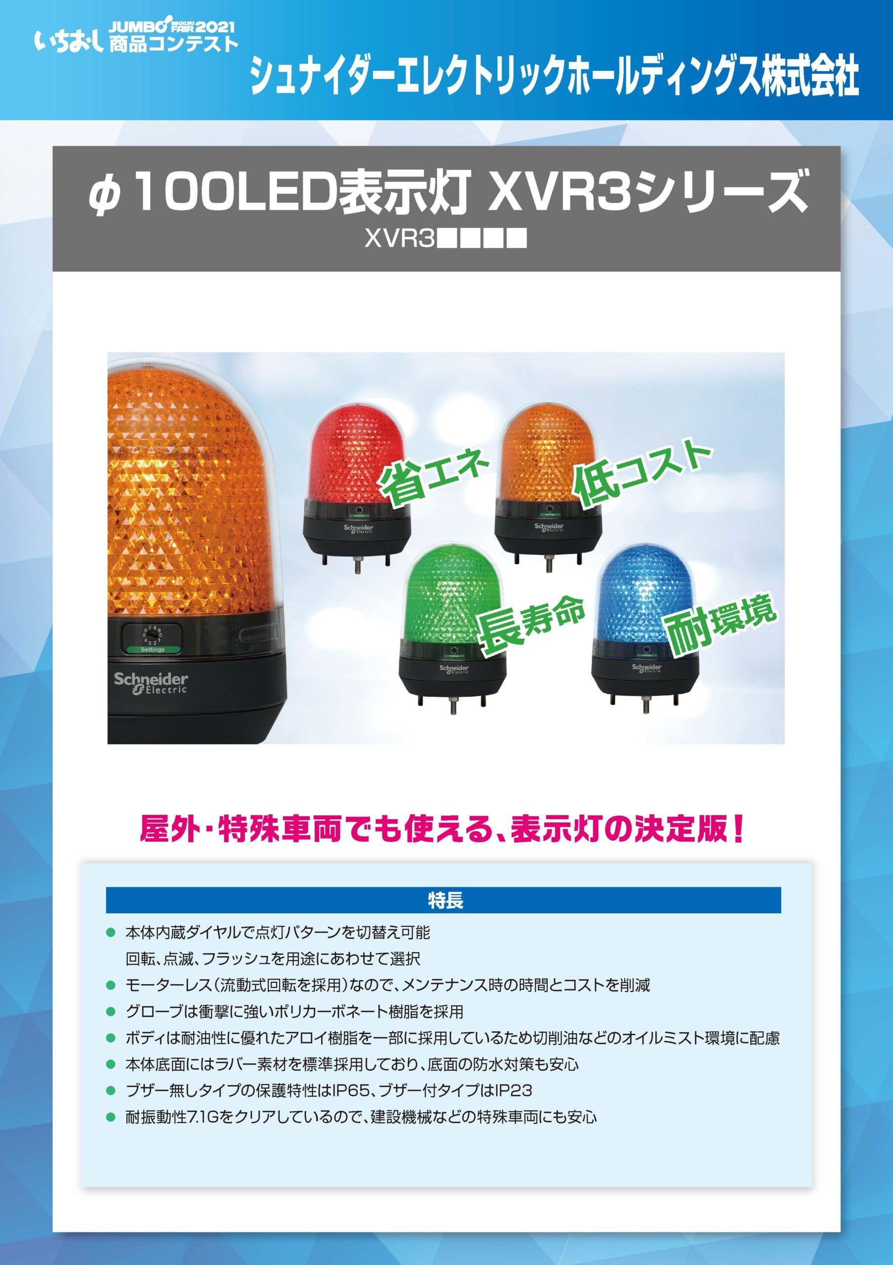 「φ100LED表示灯 XVR3シリーズ」シュナイダーエレクトリックホールディングス株式会社の画像