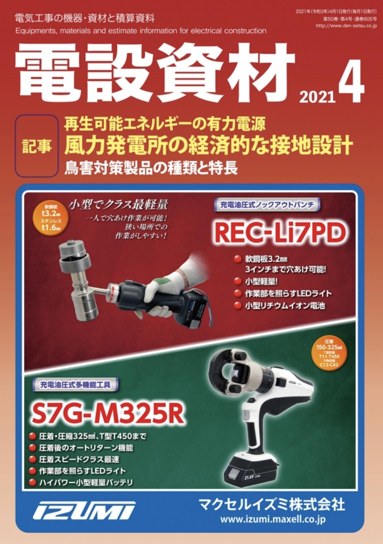 【新刊トピックス 2021年4月】月刊電設資材 2021年4月号の画像