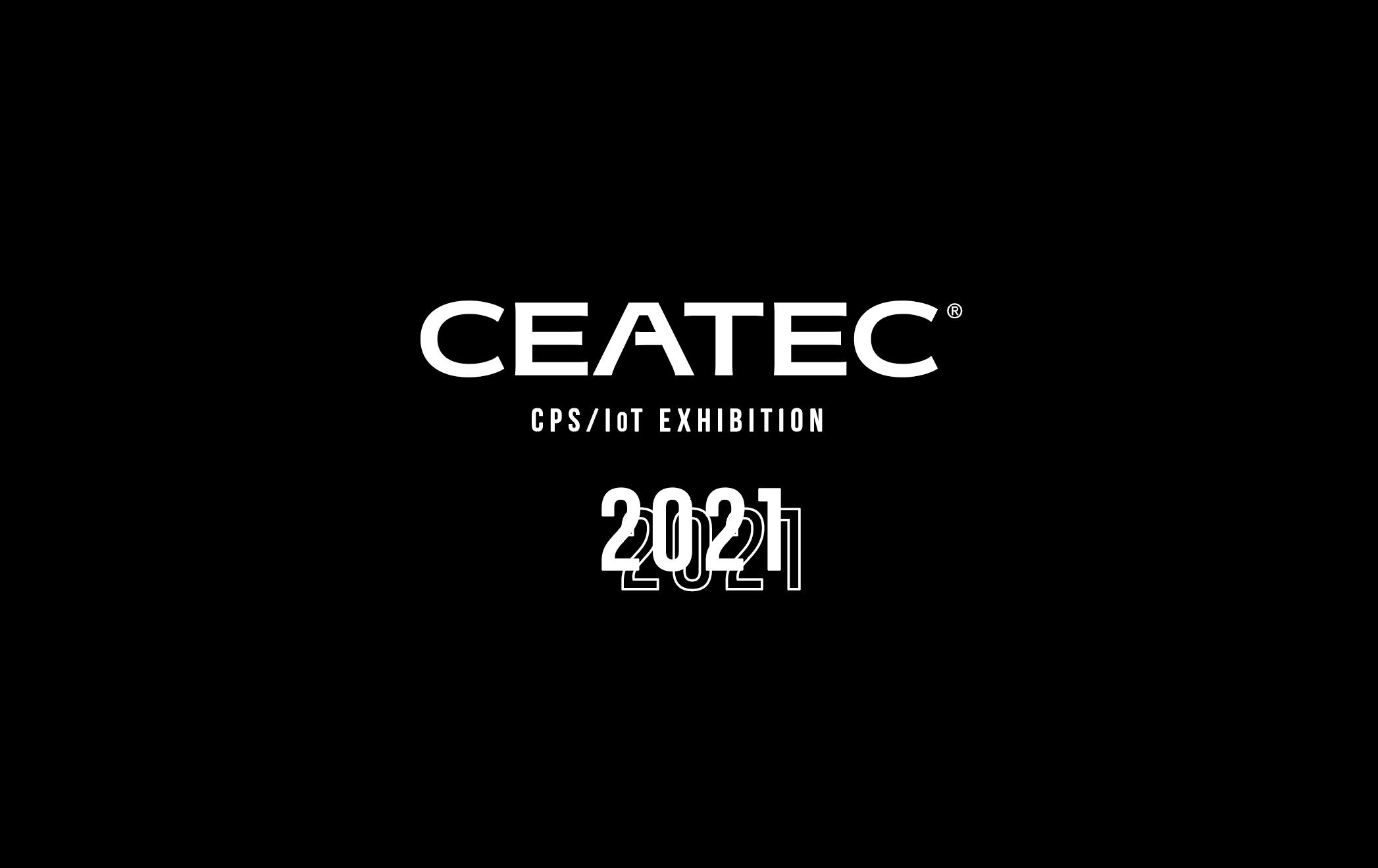 CEATEC2021 10月19日〜22日、幕張メッセで オンライン5月下旬〜11月30日の画像