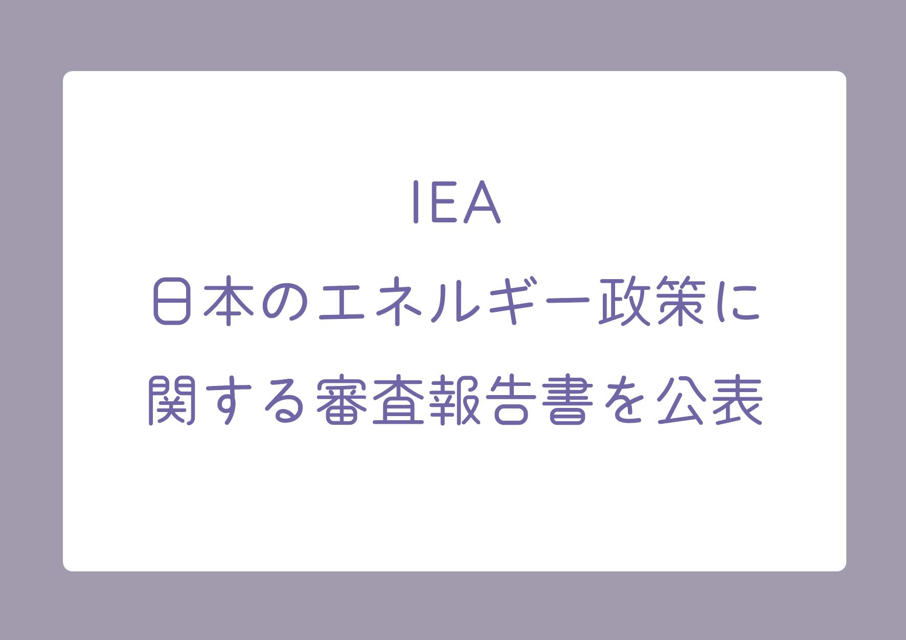 IEA 日本のエネルギー政策に 関する審査報告書を公表の画像