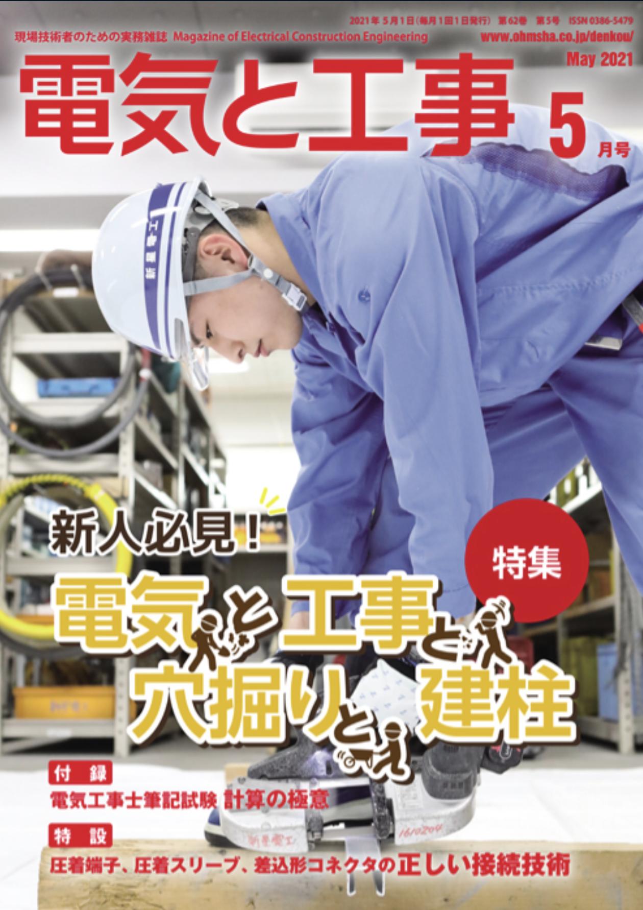 【新刊トピックス 2021年4月】電気と工事 2021年5月号 (第62巻第5号通巻812号)の画像