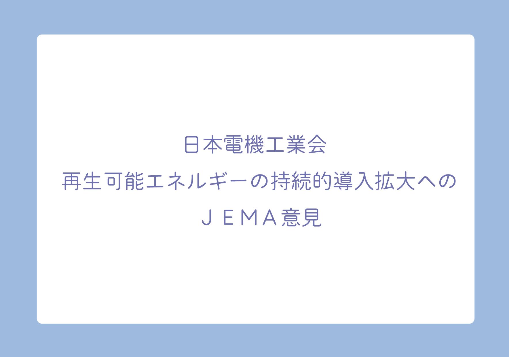 日本電機工業会 再生可能エネルギーの持続的導入拡大へのJEMA意見の画像