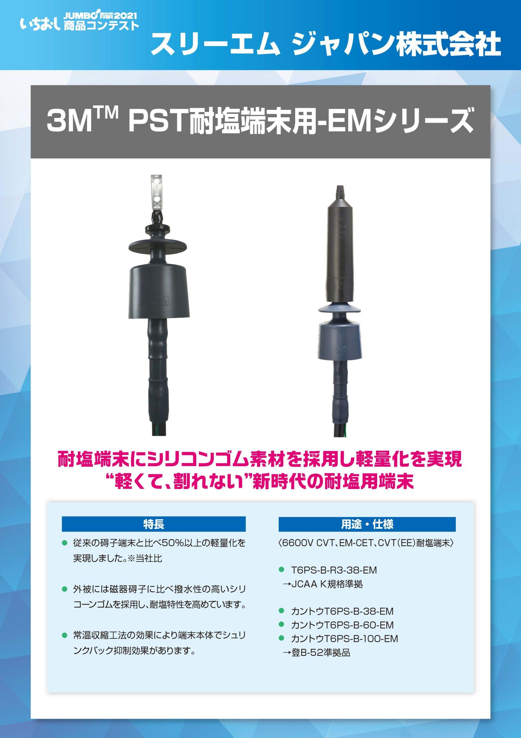 「3MTM PST耐塩端末用-EMシリーズ」スリーエム ジャパン株式会社の画像