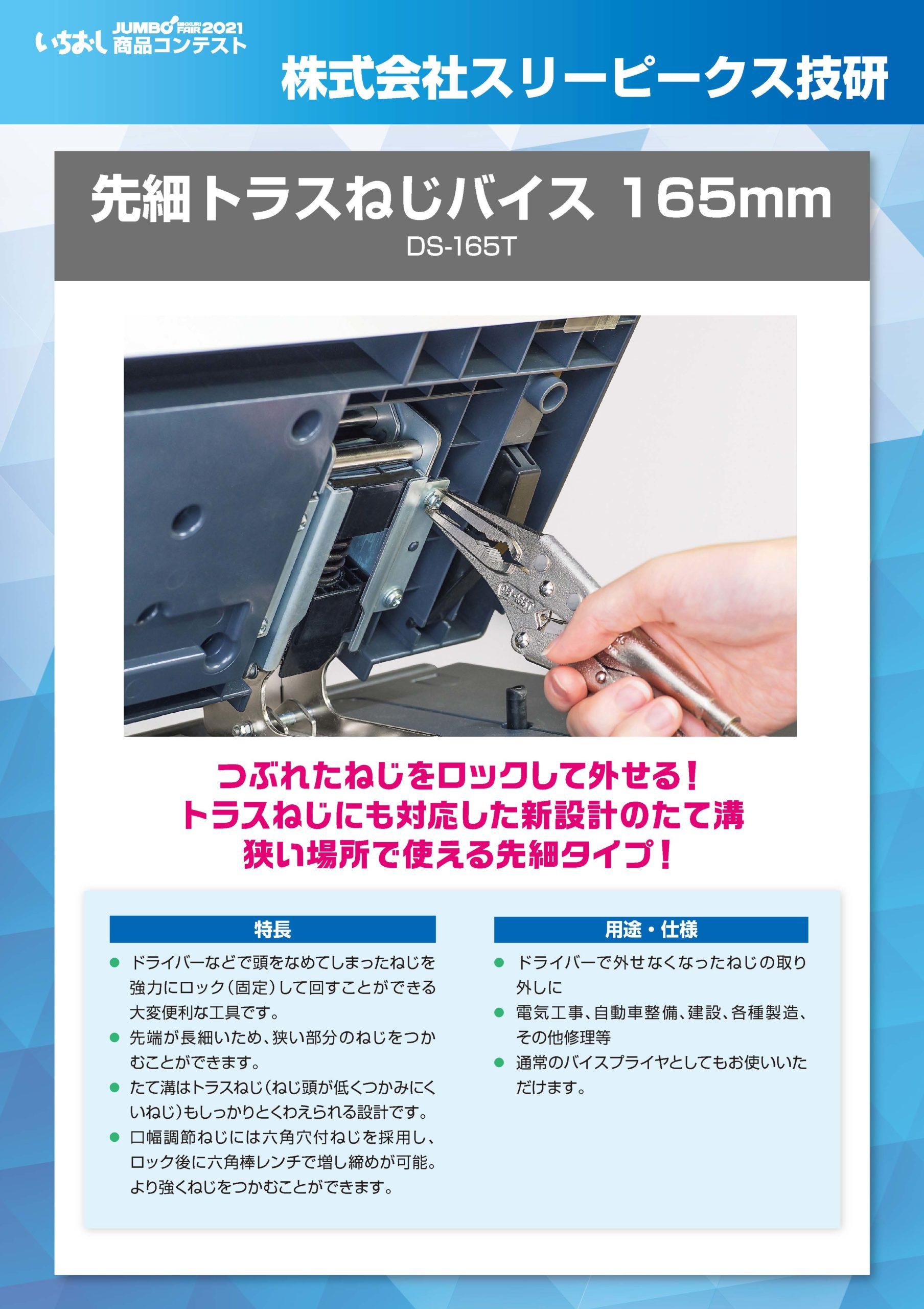 「先細トラスねじバイス 165mm」株式会社スリーピークス技研の画像