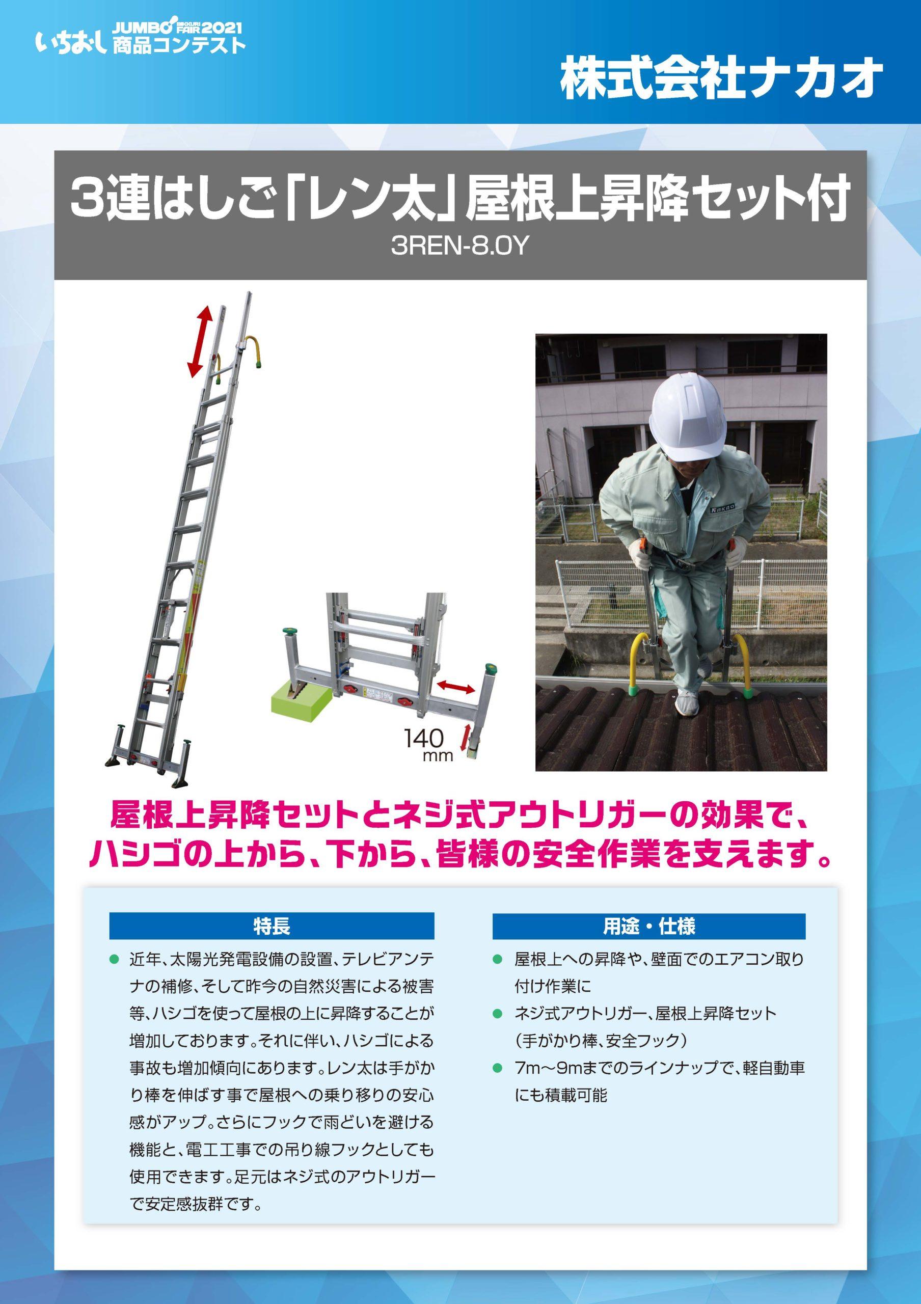 「3連はしご「レン太」屋根上昇降セット付」株式会社ナカオの画像