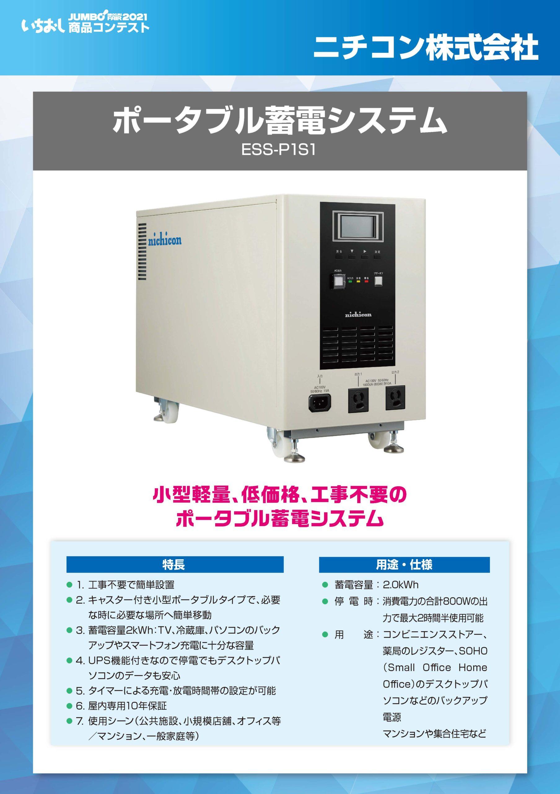「ポータブル蓄電システム」ニチコン株式会社の画像