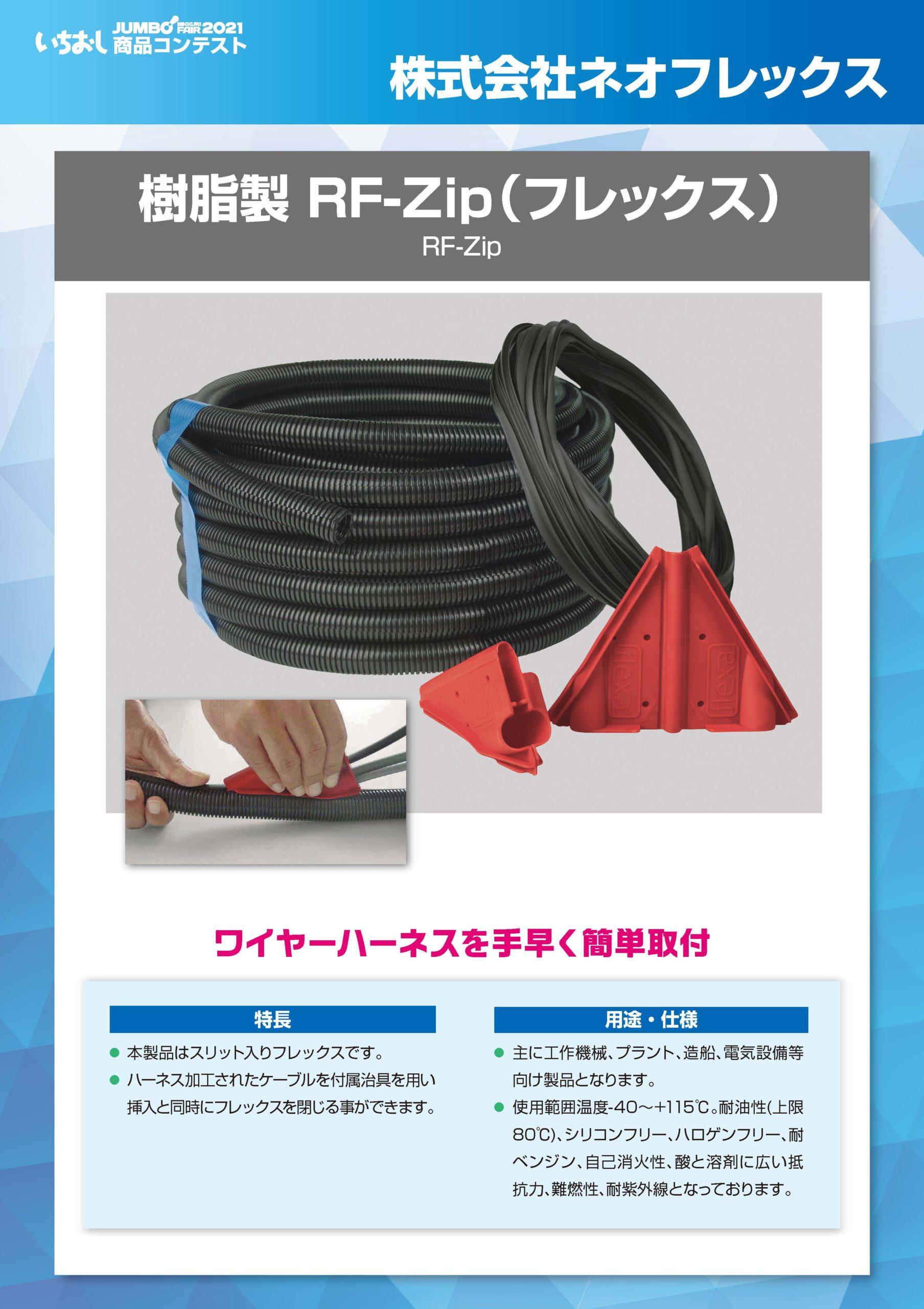 「樹脂製 RF-Zip(フレックス)」株式会社ネオフレックスの画像