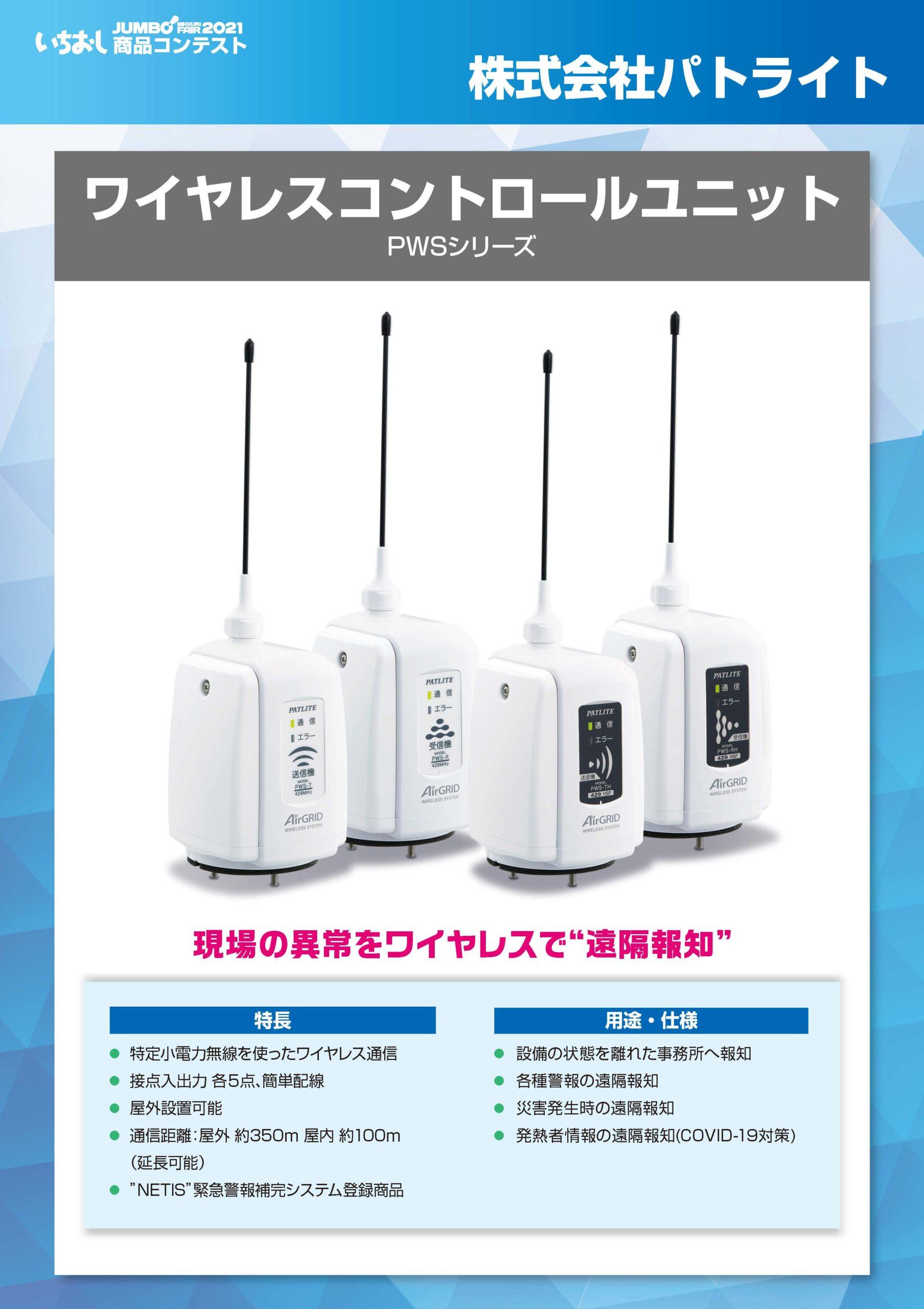 「ワイヤレスコントロールユニット」株式会社パトライトの画像