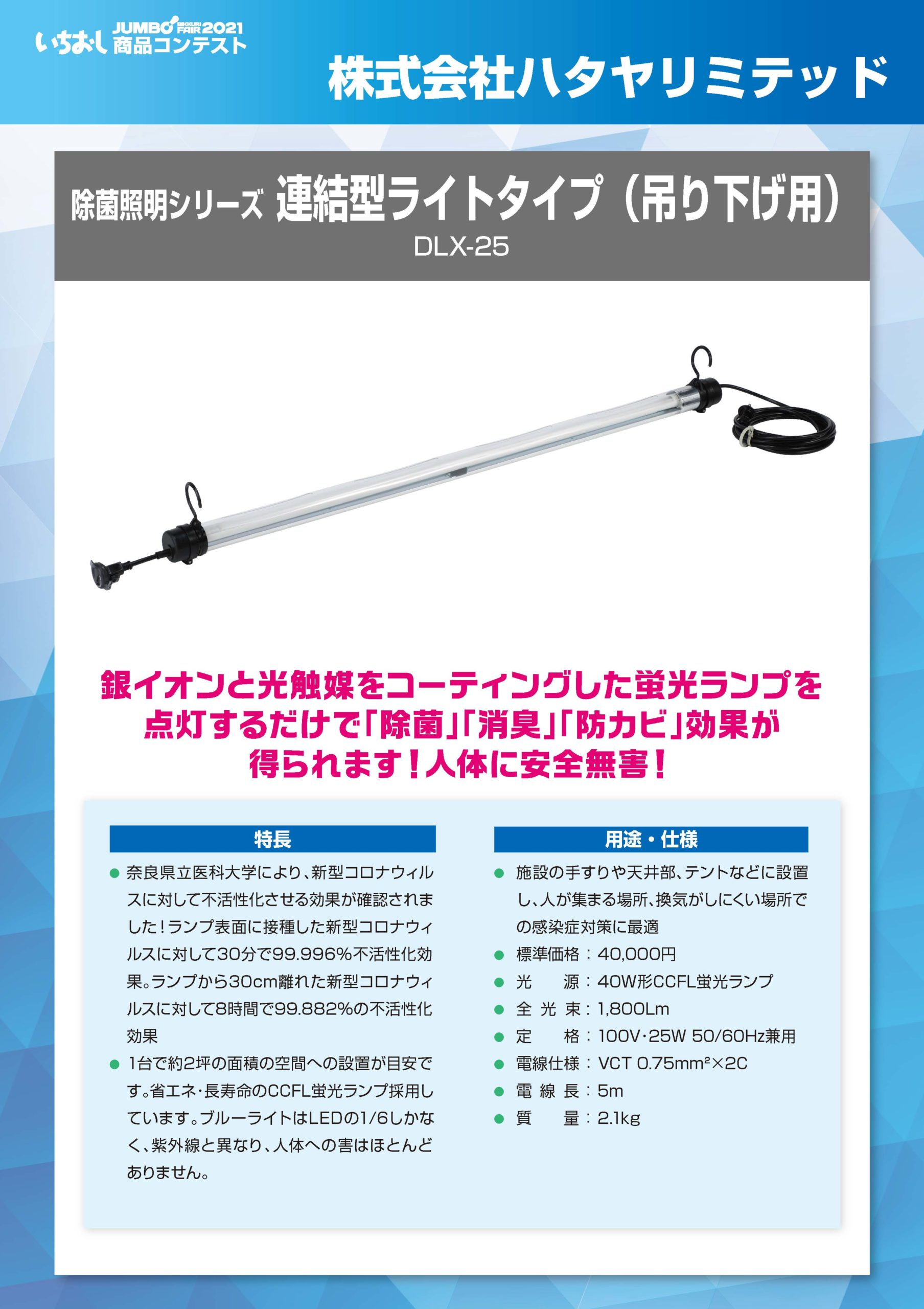 「除菌照明シリーズ 連結型ライトタイプ(吊り下げ用)」株式会社ハタヤリミテッドの画像
