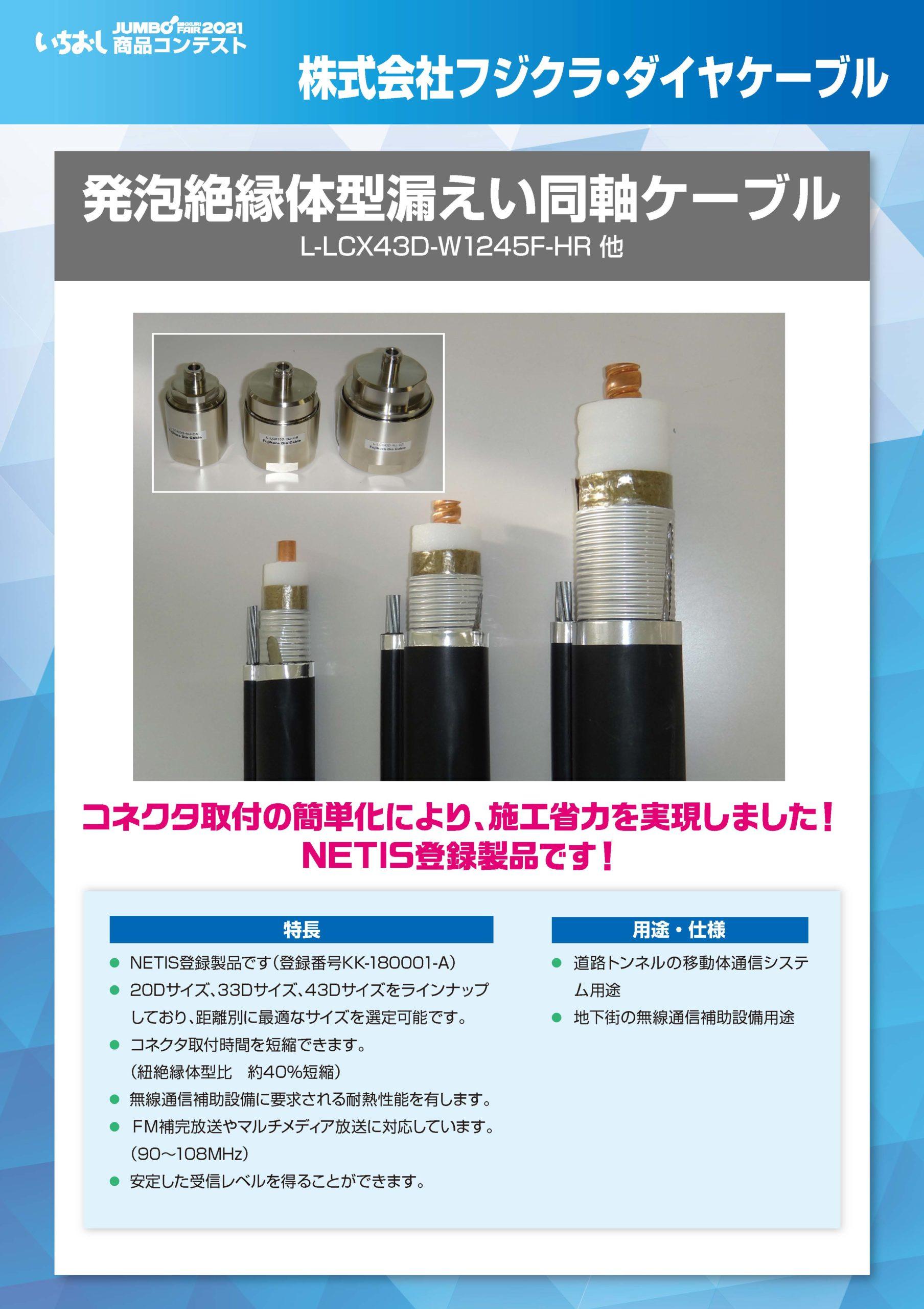 「発泡絶縁体型漏えい同軸ケーブル」株式会社フジクラ・ダイヤケーブルの画像