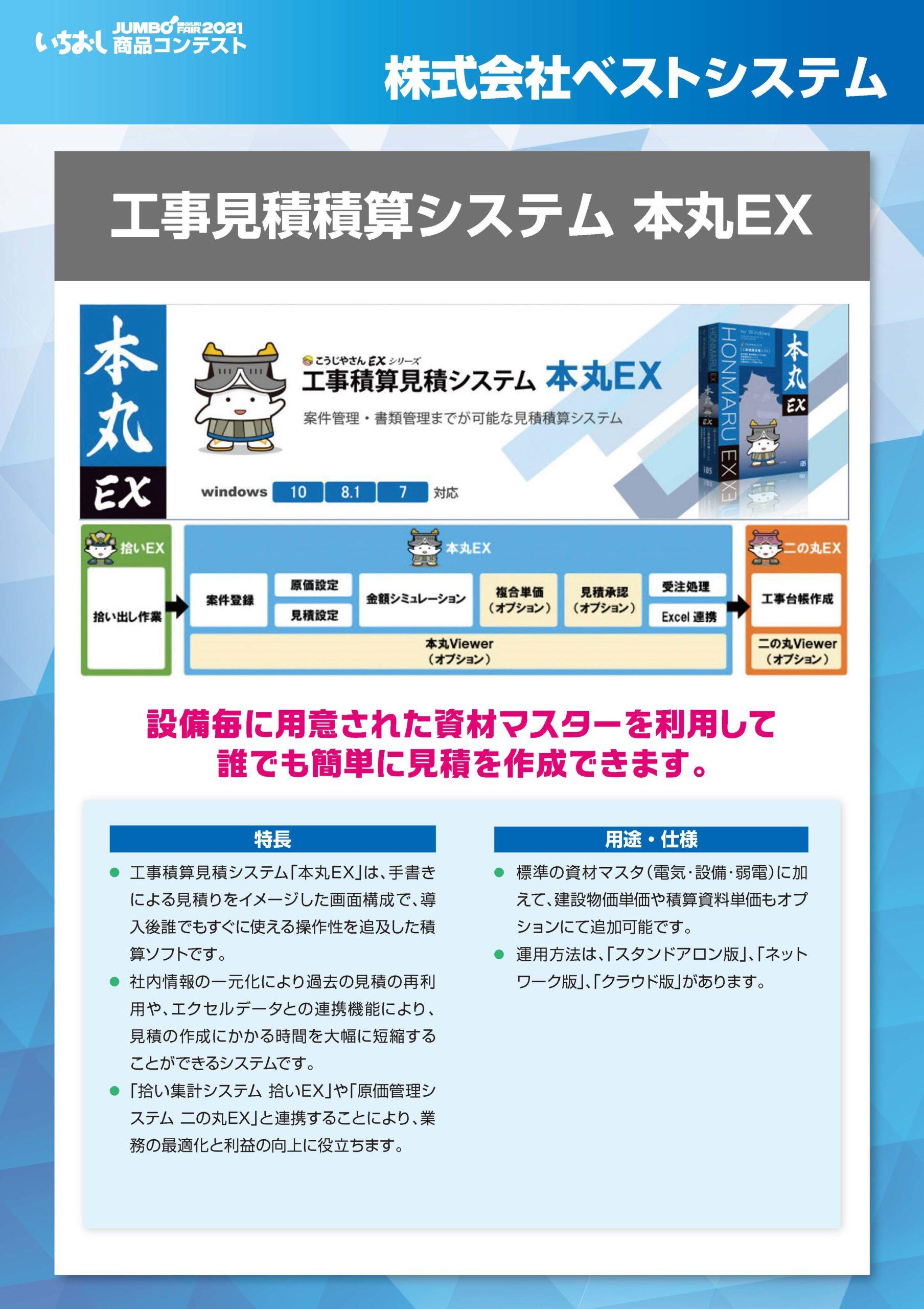 「工事見積積算システム 本丸EX」株式会社ベストシステムの画像