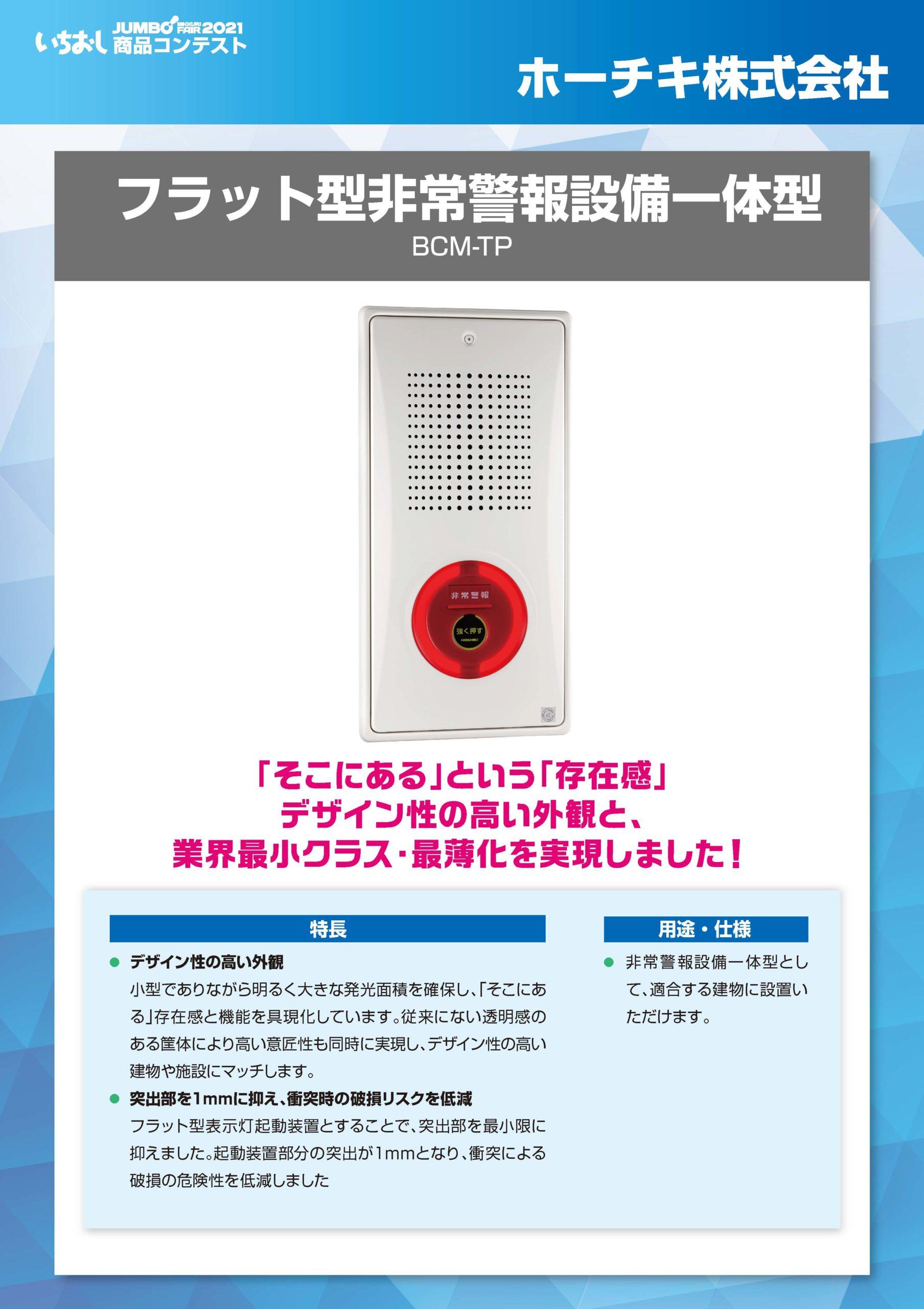 「フラット型非常警報設備一体型」ホーチキ株式会社の画像