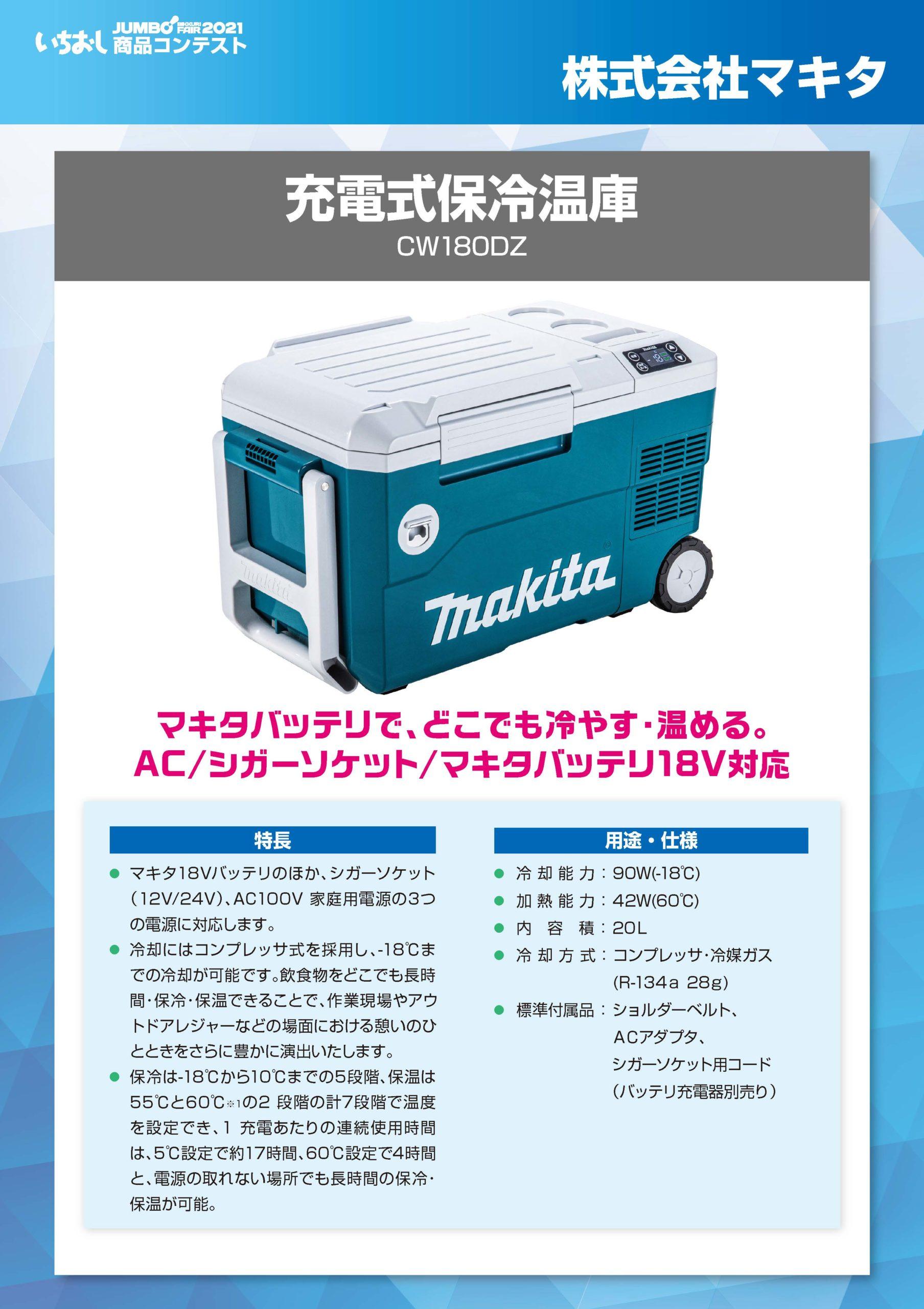 「充電式保冷温庫」株式会社マキタの画像