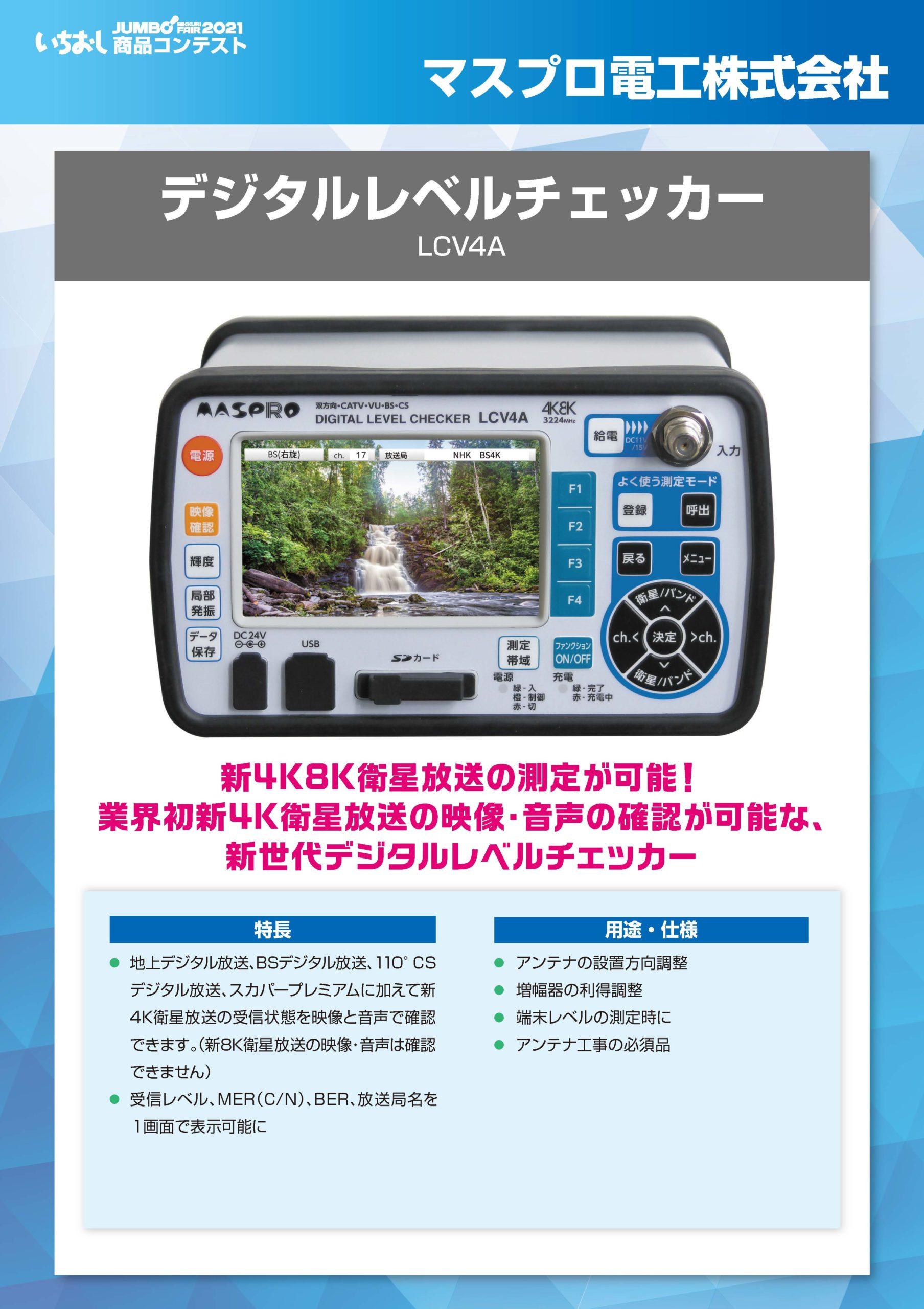 「デジタルレベルチェッカー」マスプロ電工株式会社の画像