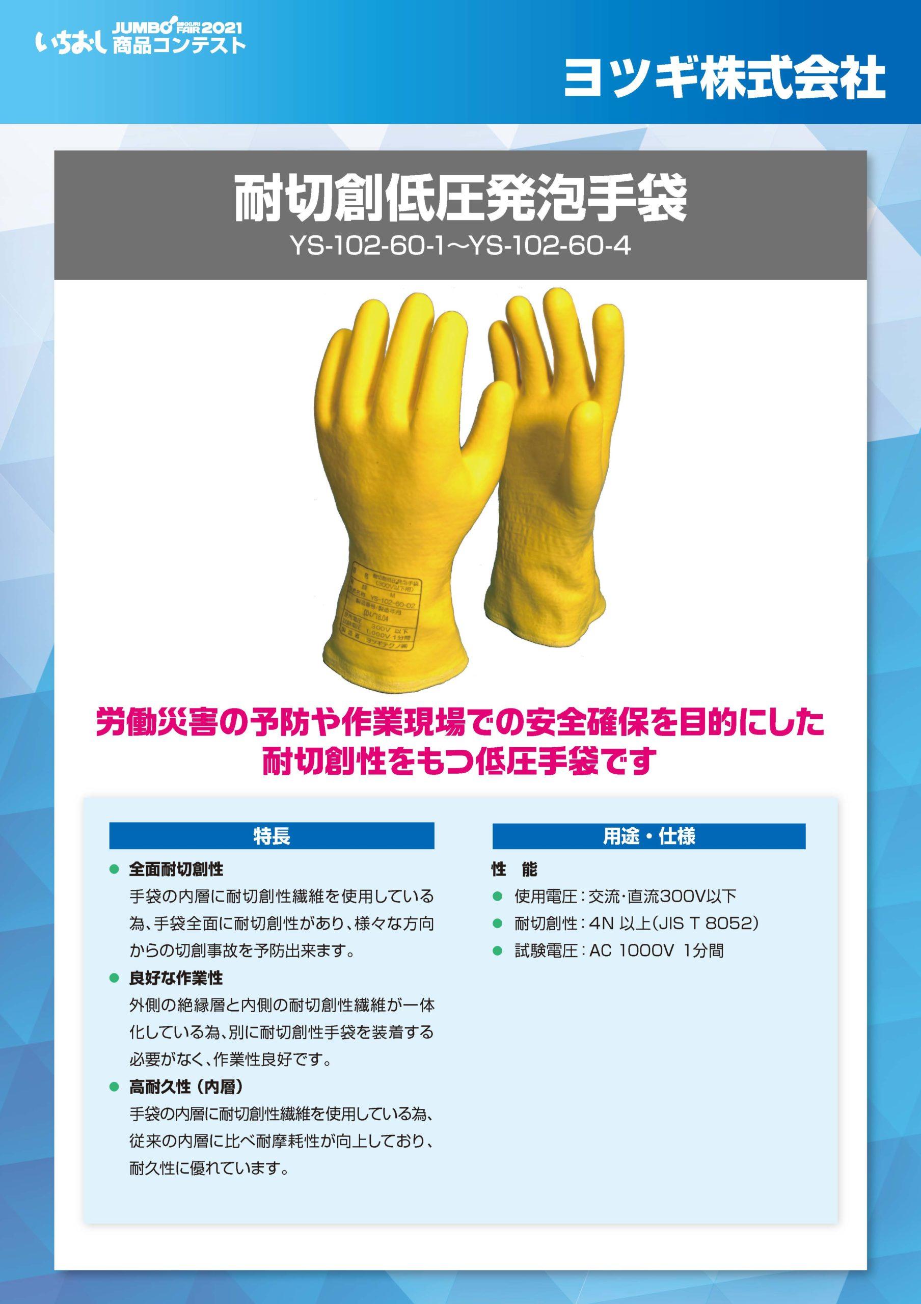 「耐切創低圧発泡手袋」ヨツギ株式会社の画像