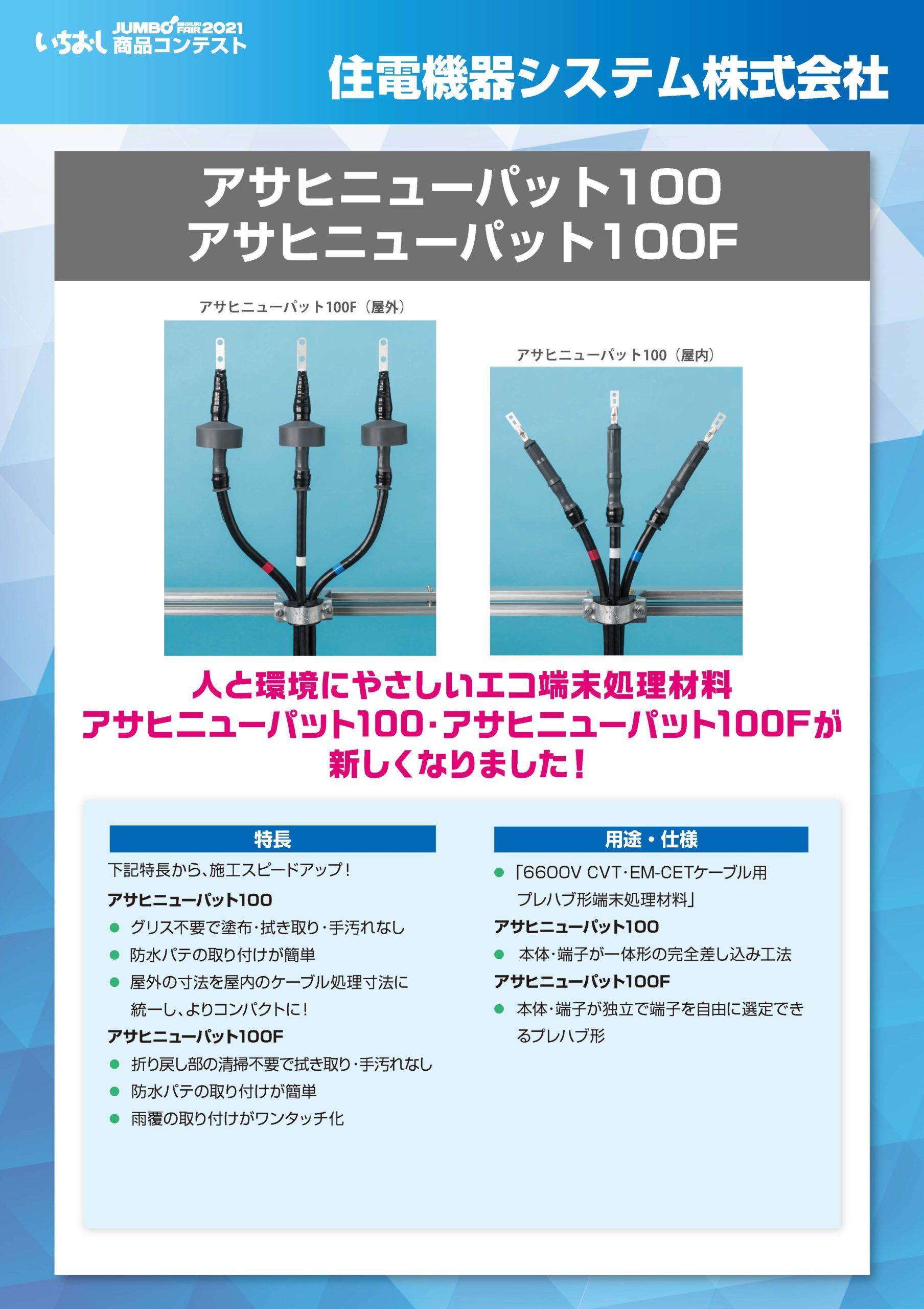 「アサヒニューパット100 アサヒニューパット100F」住電機器システム株式会社の画像