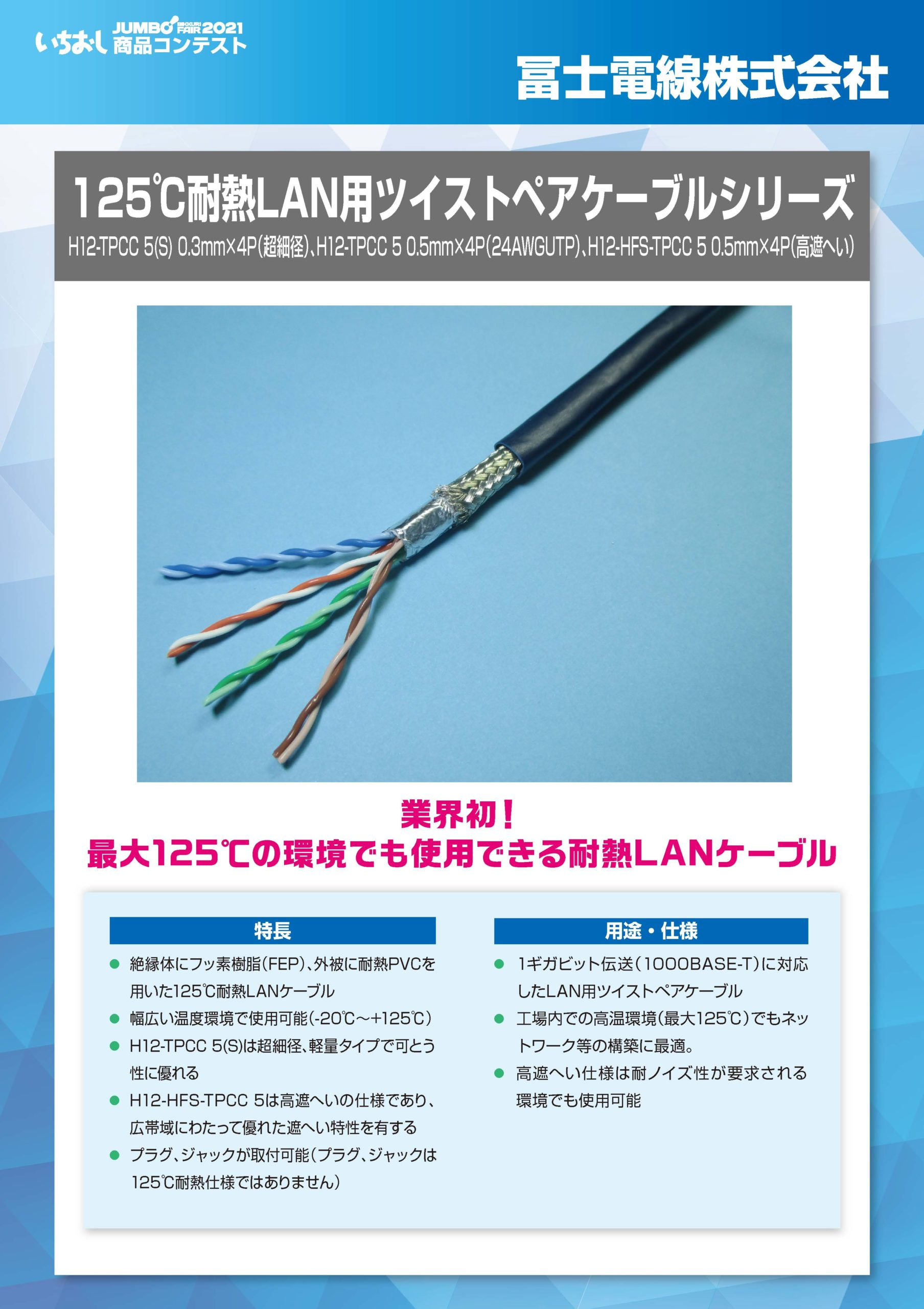 「125℃耐熱LAN用ツイストペアケーブルシリーズ」冨士電線株式会社の画像