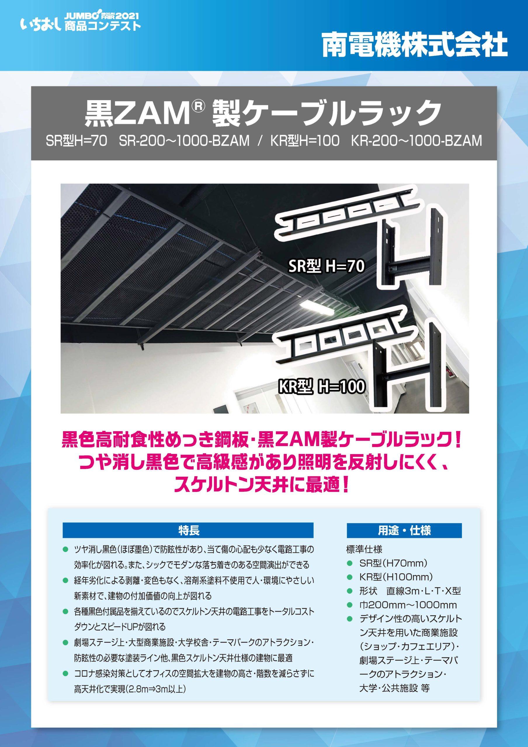 「黒ZAM®製ケーブルラック」南電機株式会社の画像
