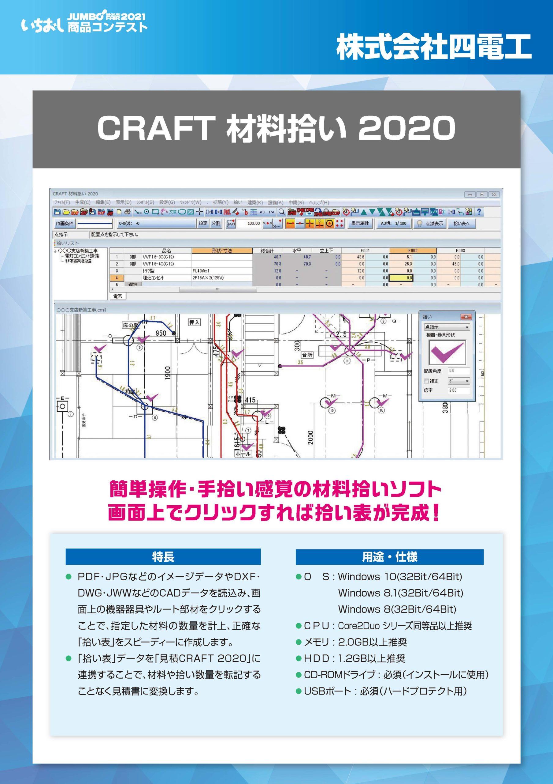 「CRAFT 材料拾い 2020」株式会社四電工の画像