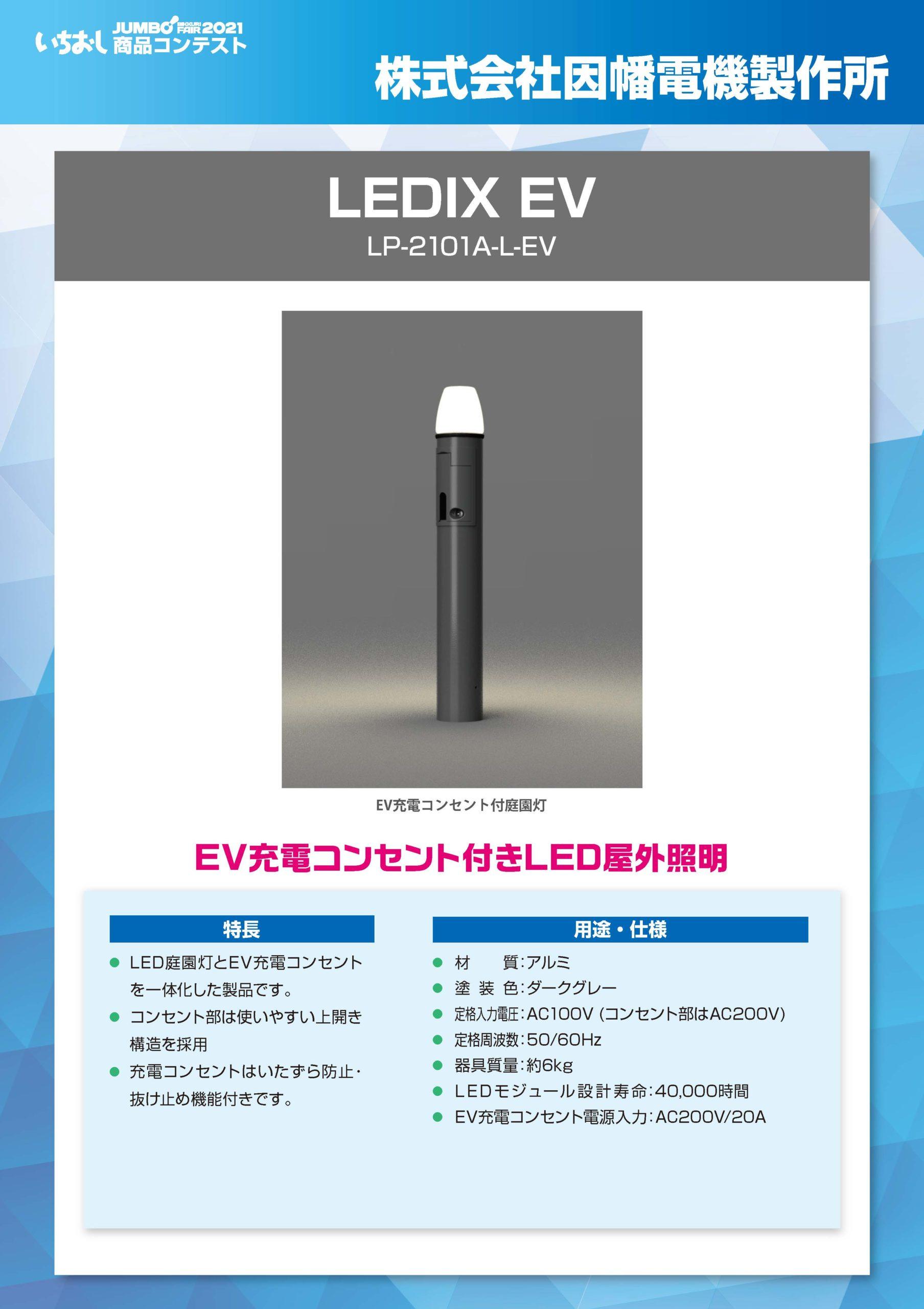 「LEDIX EV」株式会社因幡電機製作所の画像