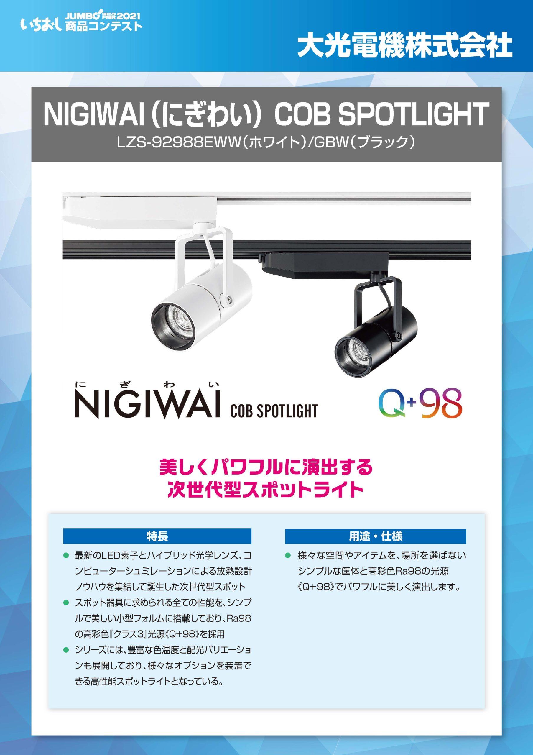 「NIGIWAI(にぎわい)COB SPOTLIGHT」大光電機株式会社の画像
