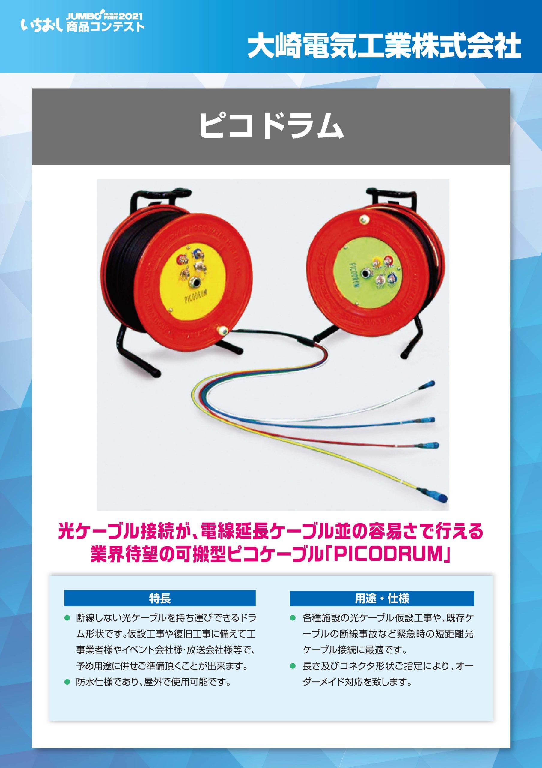 「ピコドラム」大崎電気工業株式会社の画像