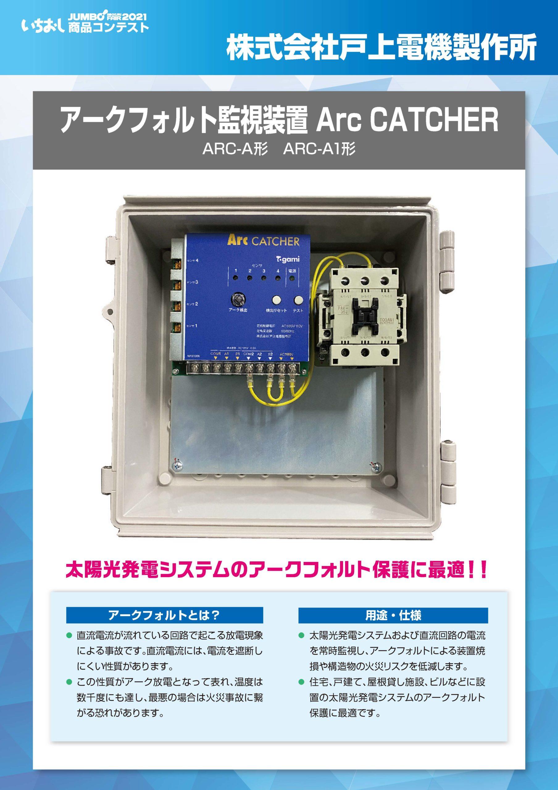 「アークフォルト監視装置 Arc CATCHER」株式会社戸上電機製作所の画像