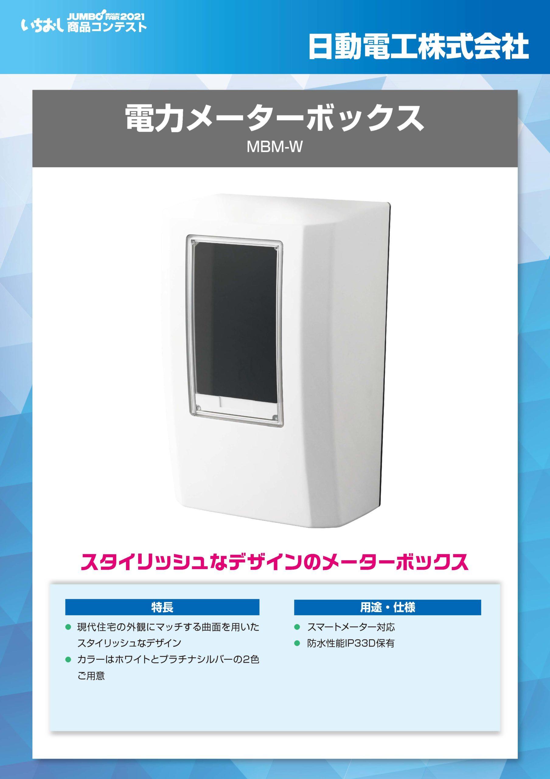 「電力メーターボックス」日動電工株式会社の画像