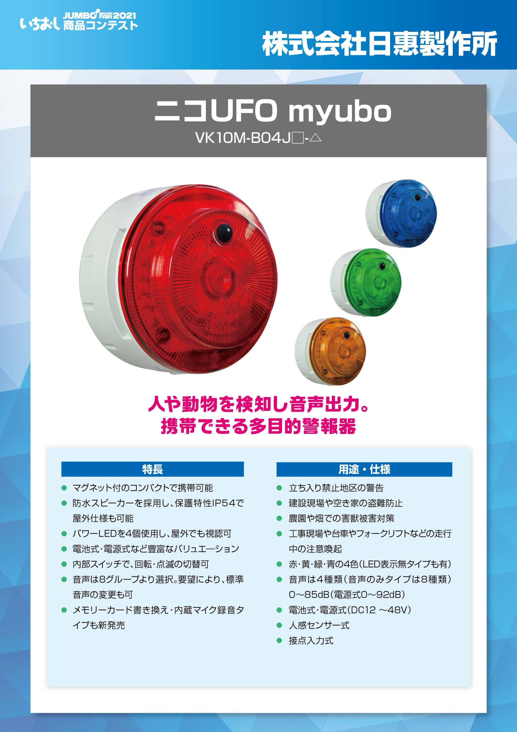 「ニコUFO myubo」株式会社日惠製作所の画像