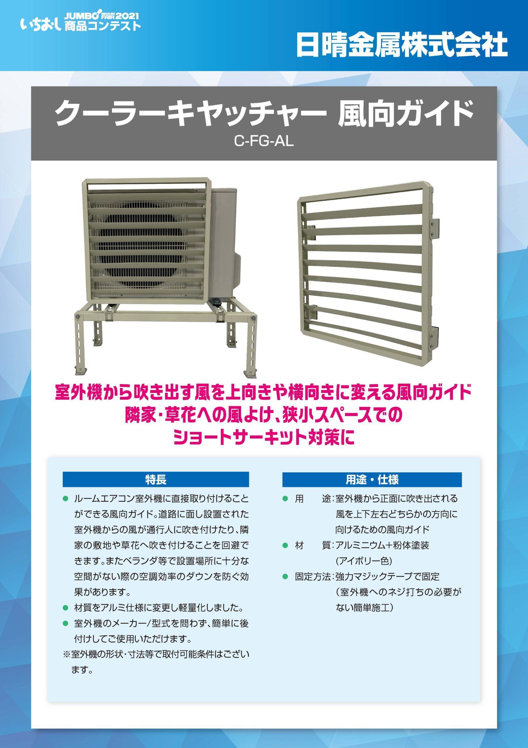 「クーラーキヤッチャー 風向ガイド」日晴金属株式会社の画像
