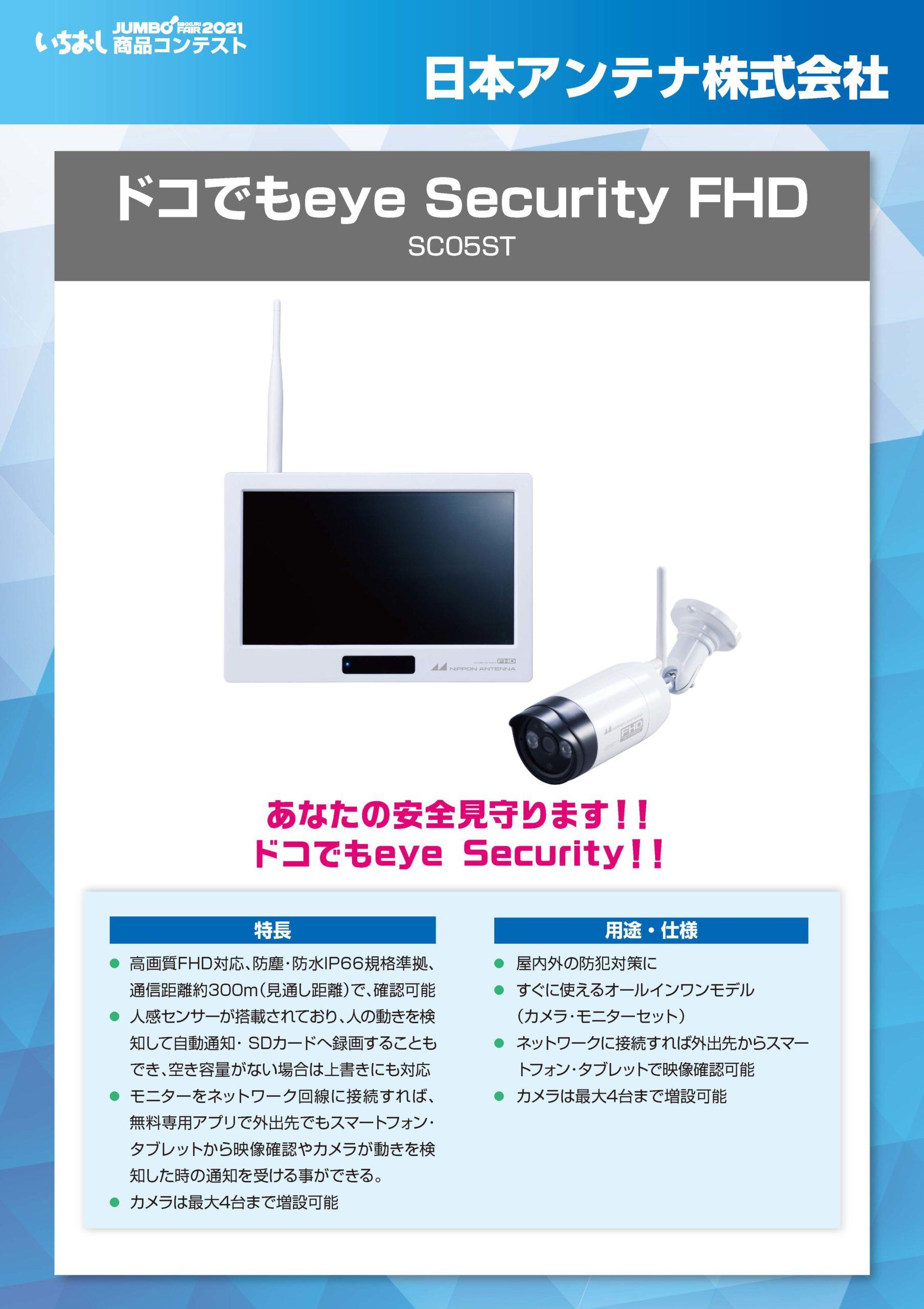「ドコでもeye Security FHD」日本アンテナ株式会社の画像