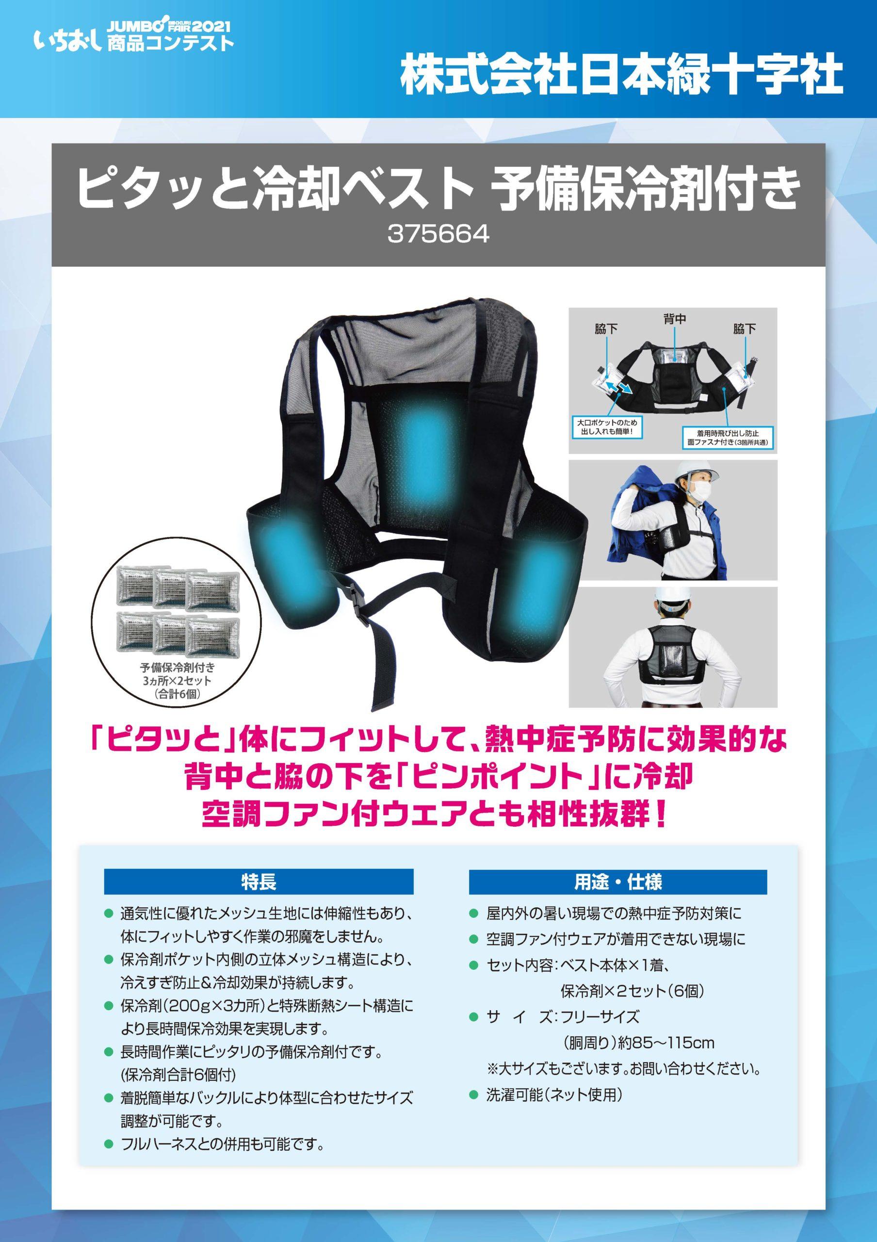 「ピタッと冷却ベスト 予備保冷剤付き」株式会社日本緑十字社の画像
