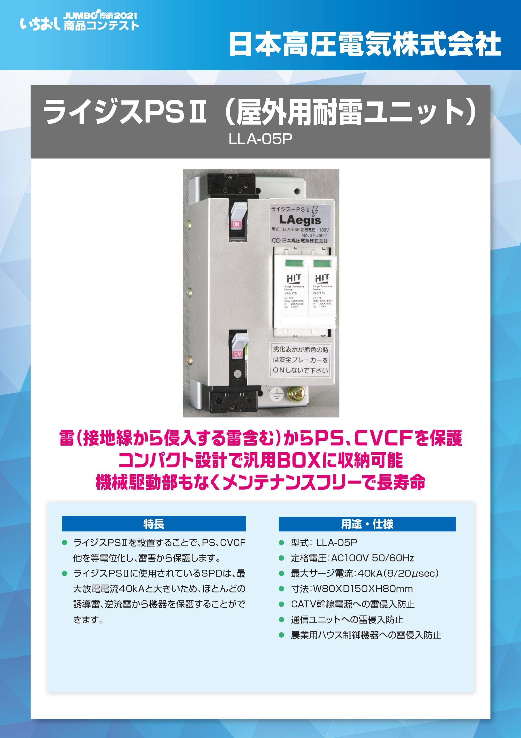 「ライジスPSⅡ(屋外用耐雷ユニット)」日本高圧電気株式会社の画像