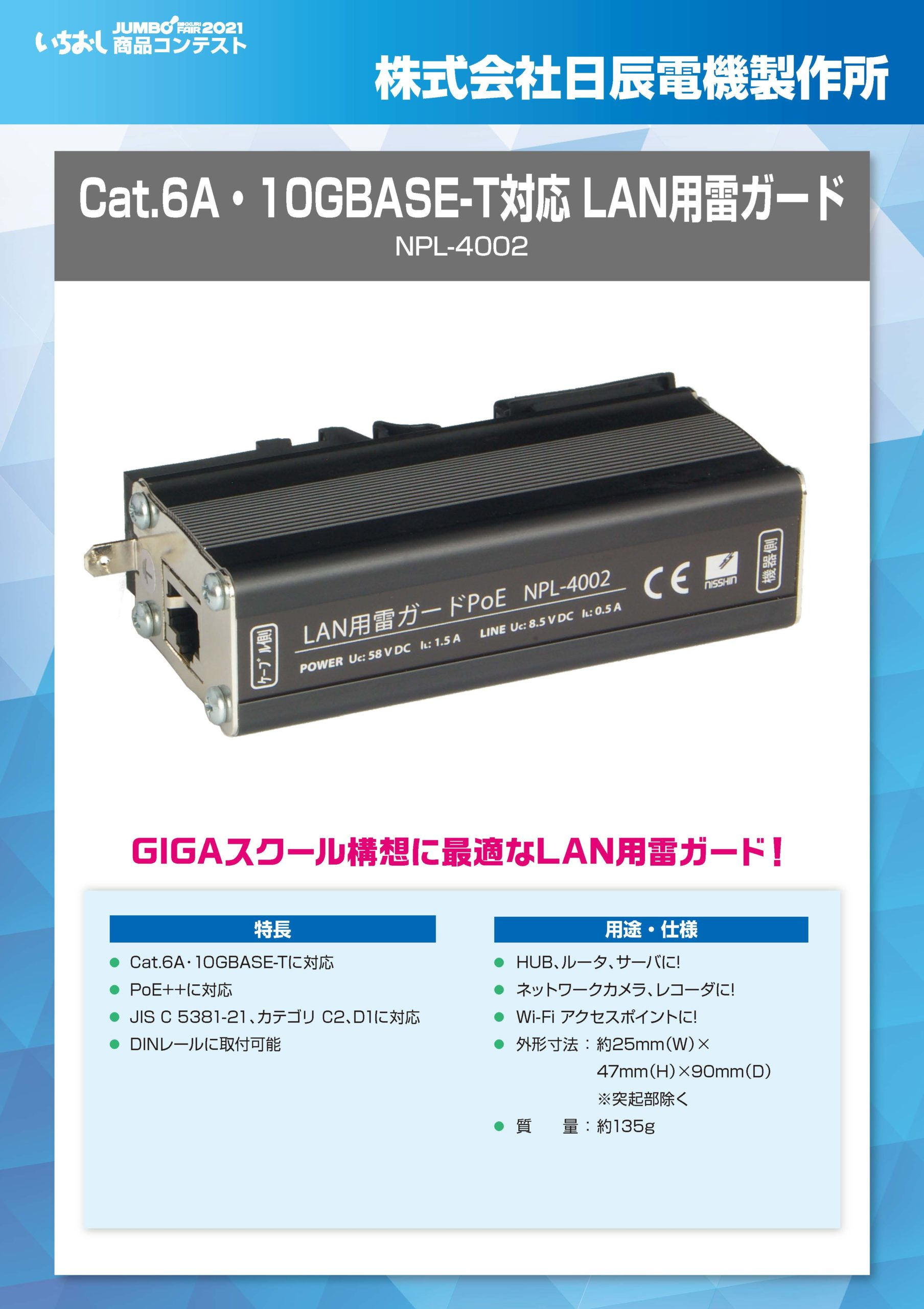 「Cat.6A・10GBASE-T対応 LAN用雷ガード」株式会社日辰電機製作所の画像
