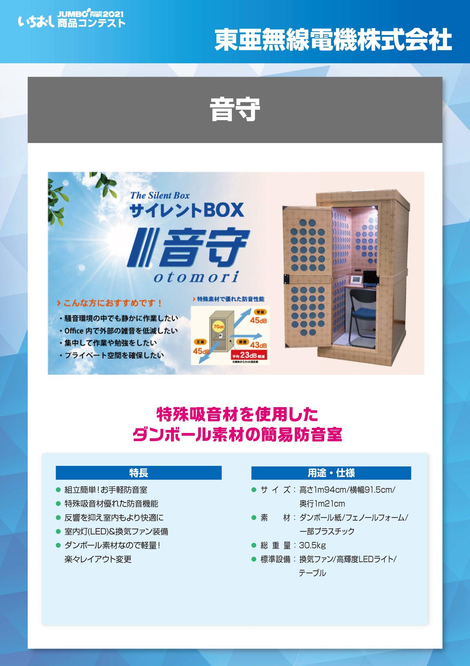 「音守」東亜無線電機株式会社の画像