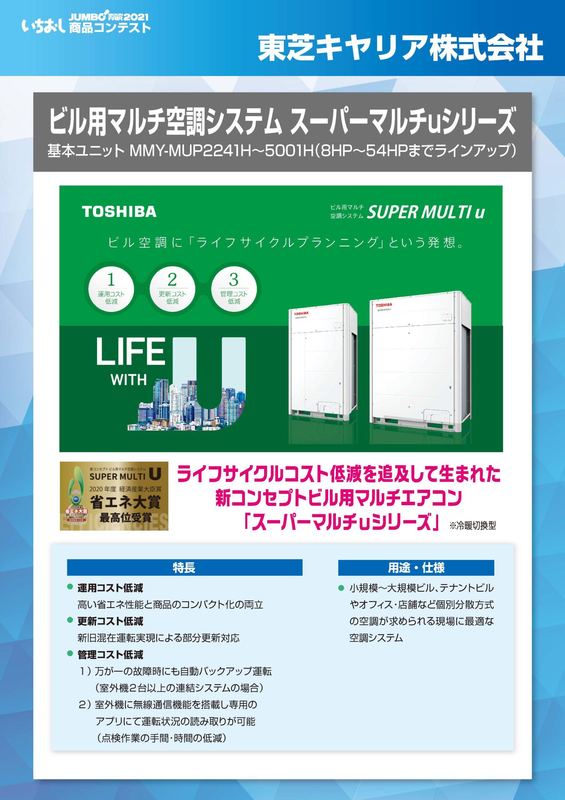「ビル用マルチ空調システム スーパーマルチuシリーズ」東芝キヤリア株式会社の画像