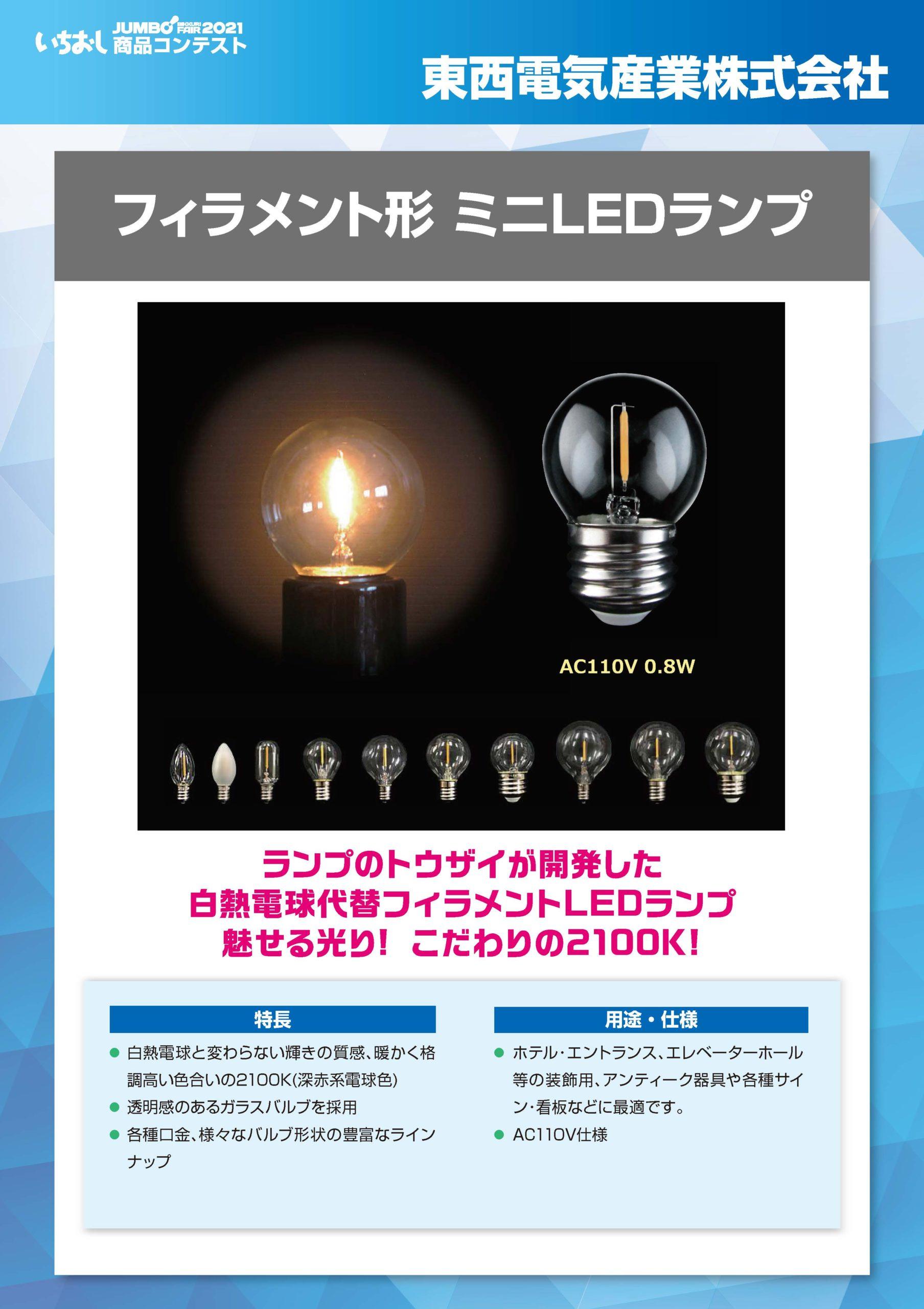 「フィラメント形 ミニLEDランプ」東西電気産業株式会社の画像