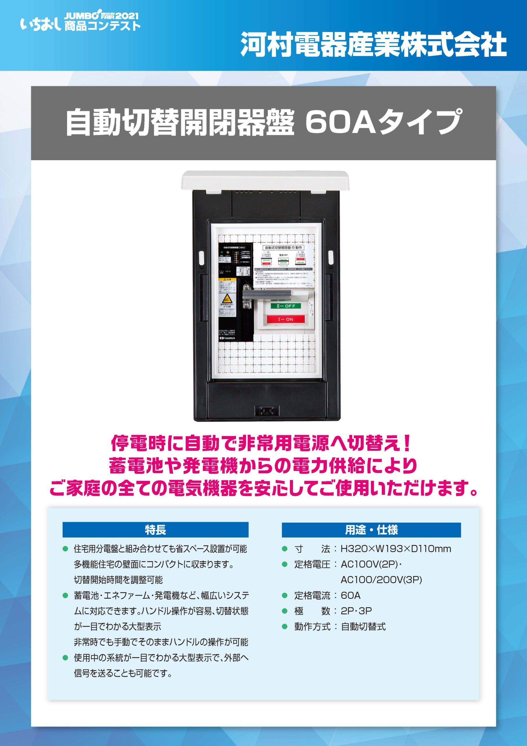 「自動切替開閉器盤 60Aタイプ」河村電器産業株式会社の画像