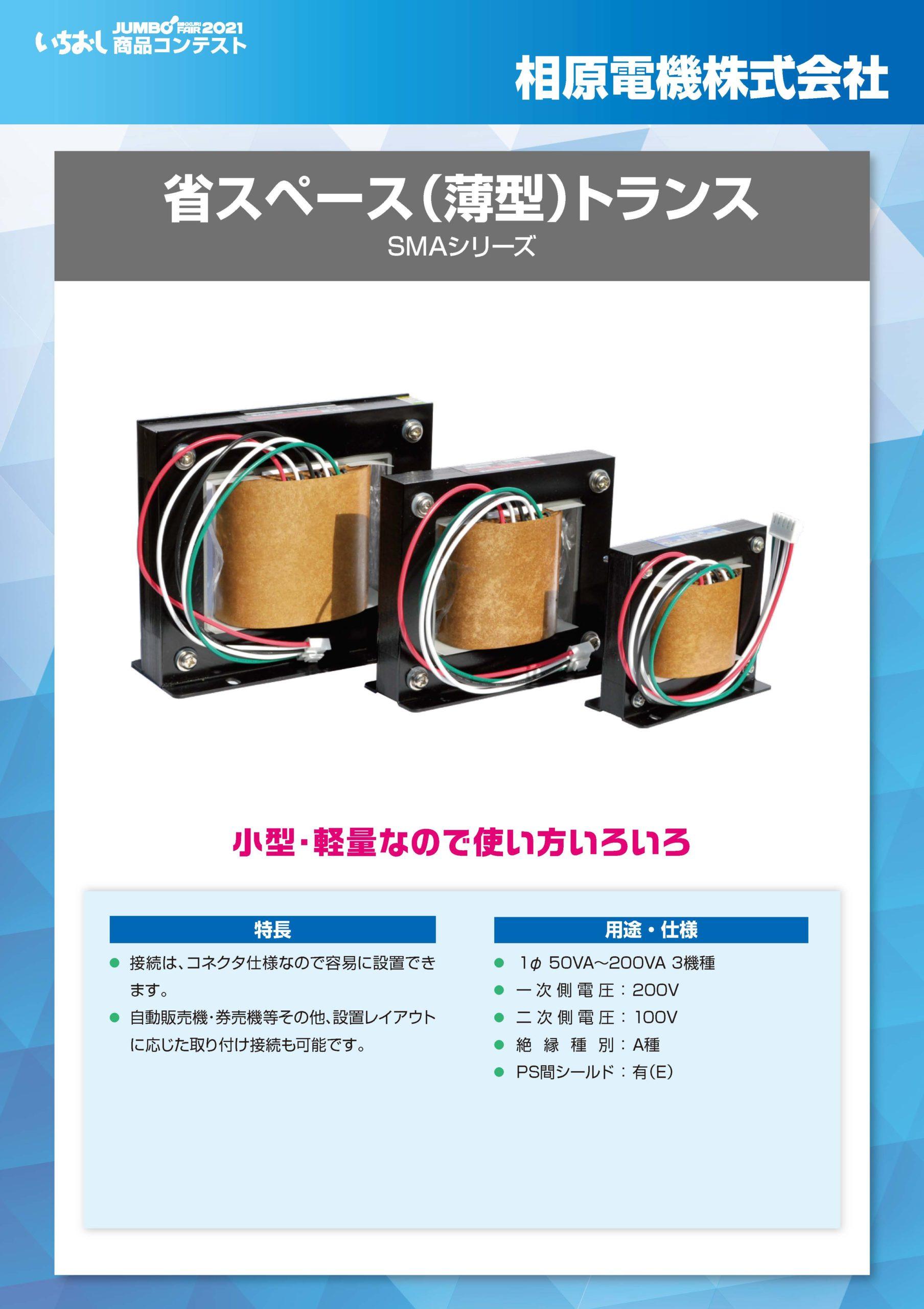 「省スペース(薄型)トランス」相原電機株式会社の画像