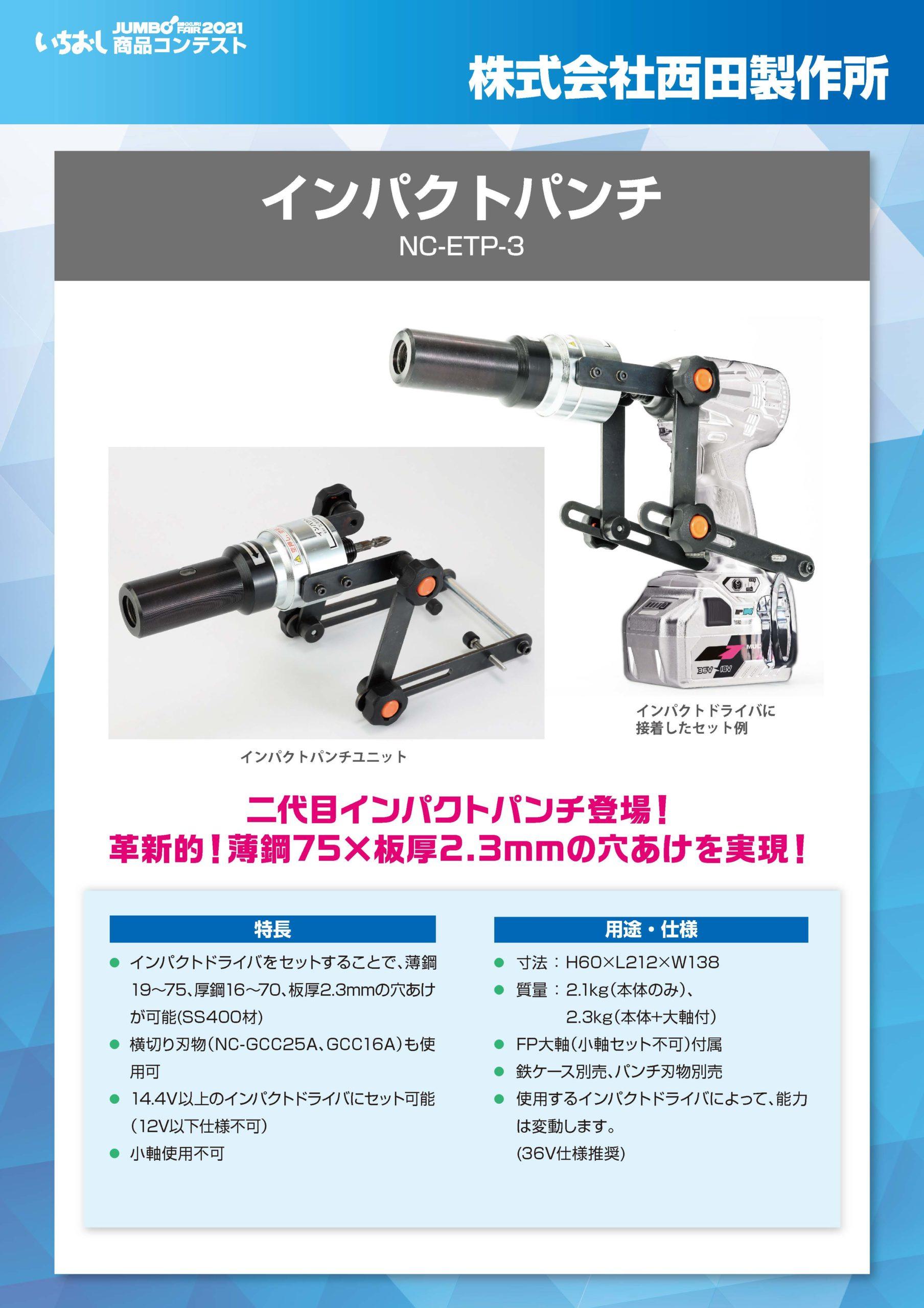 「インパクトパンチ」株式会社西田製作所の画像