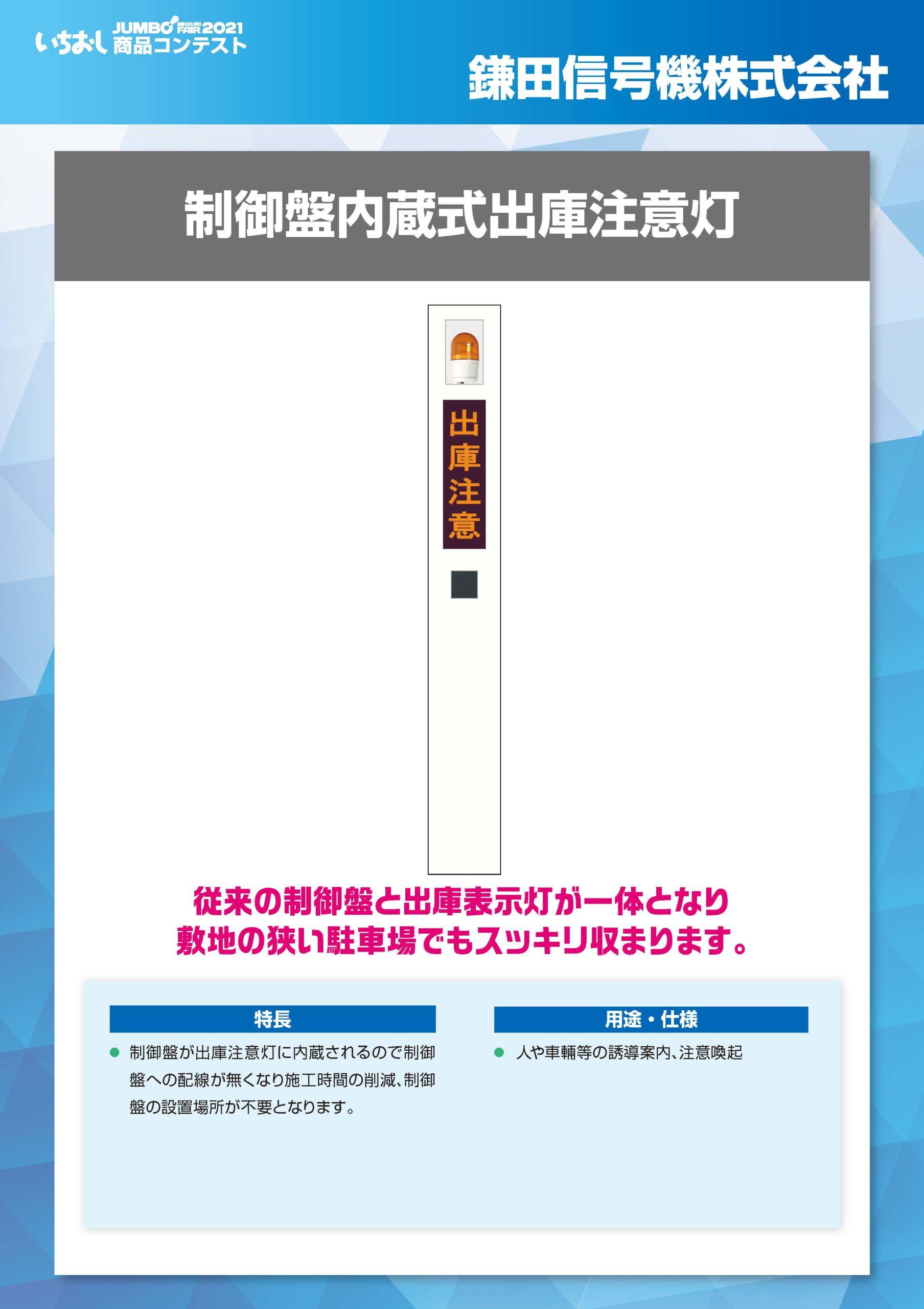 「制御盤内蔵式出庫注意灯」鎌田信号機株式会社の画像
