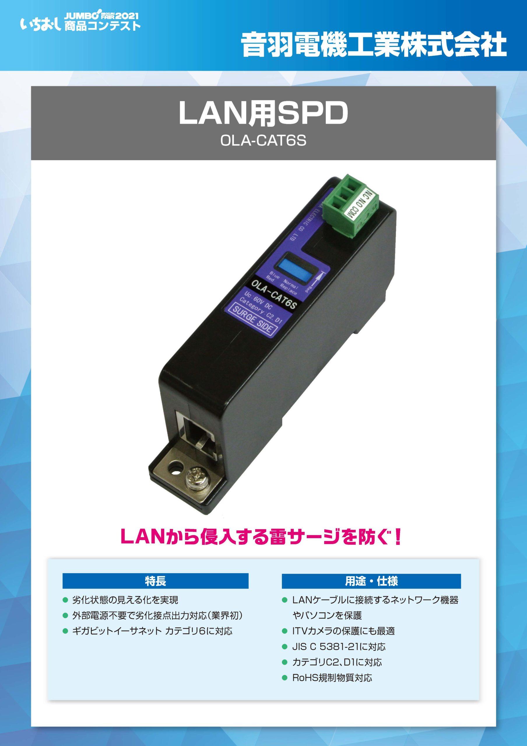 「LAN用SPD」音羽電機工業株式会社の画像