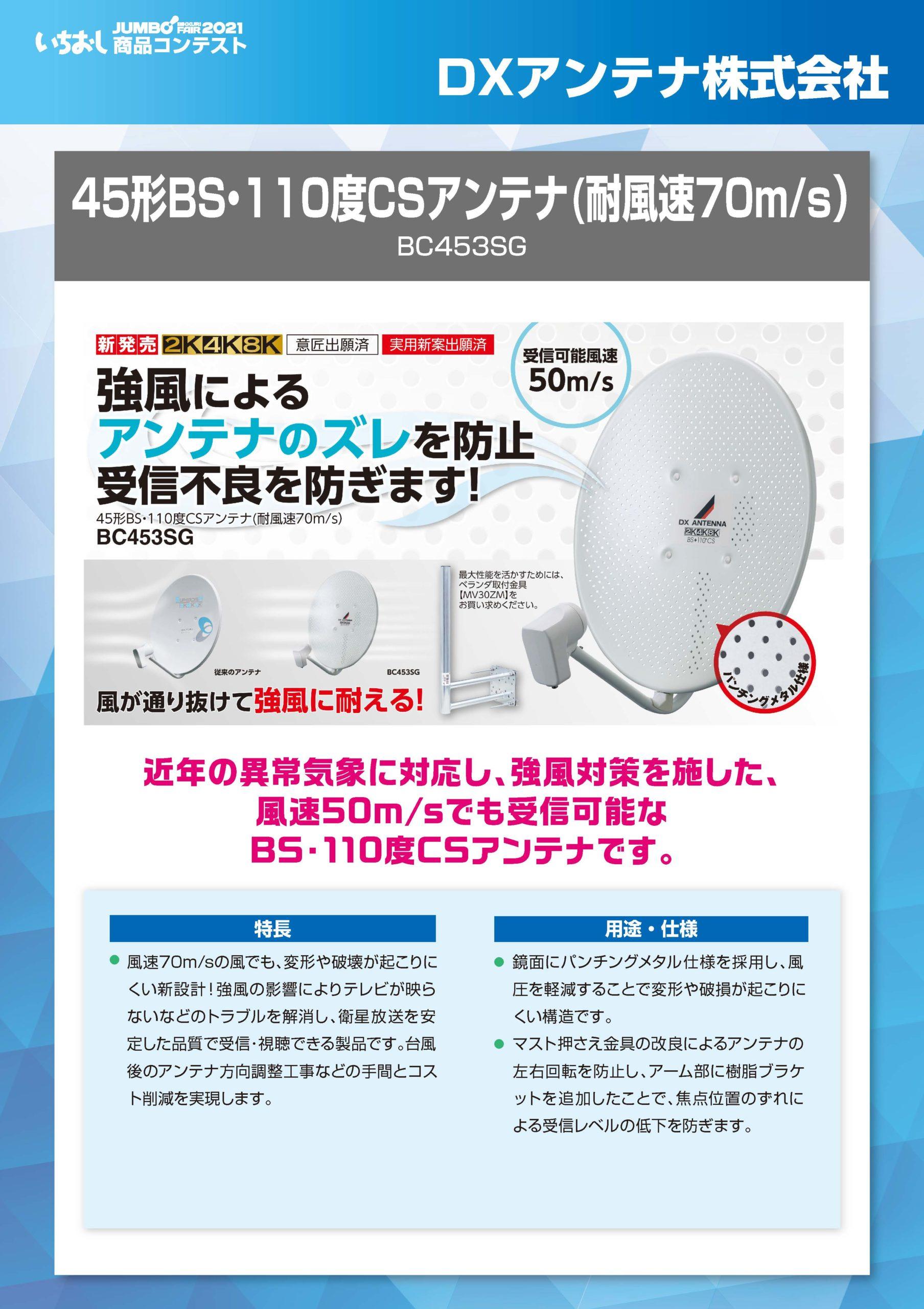 「45形BS・110度CSアンテナ(耐風速70m/s)」DXアンテナ株式会社の画像