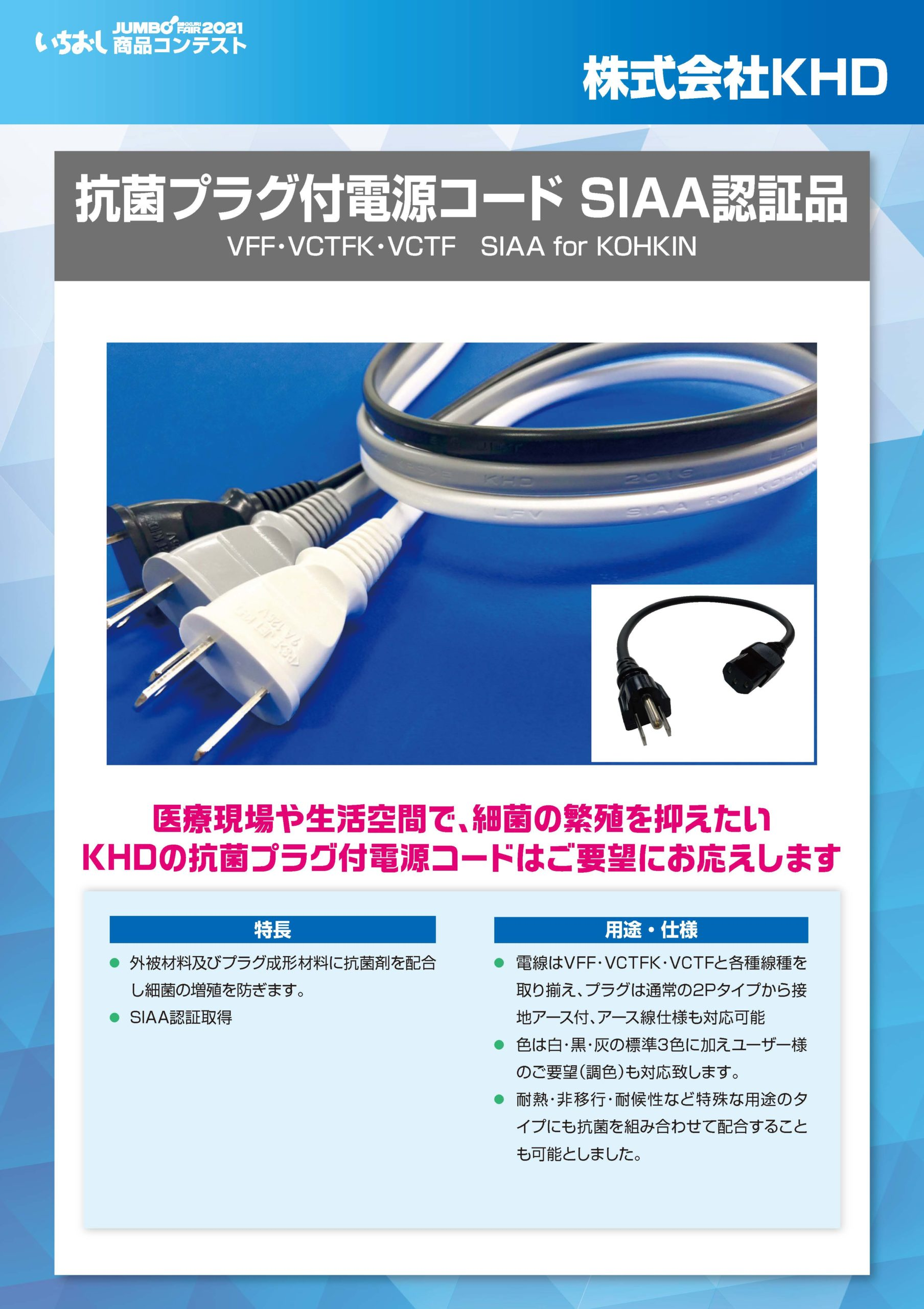 「抗菌プラグ付電源コード SIAA認証品」株式会社KHDの画像