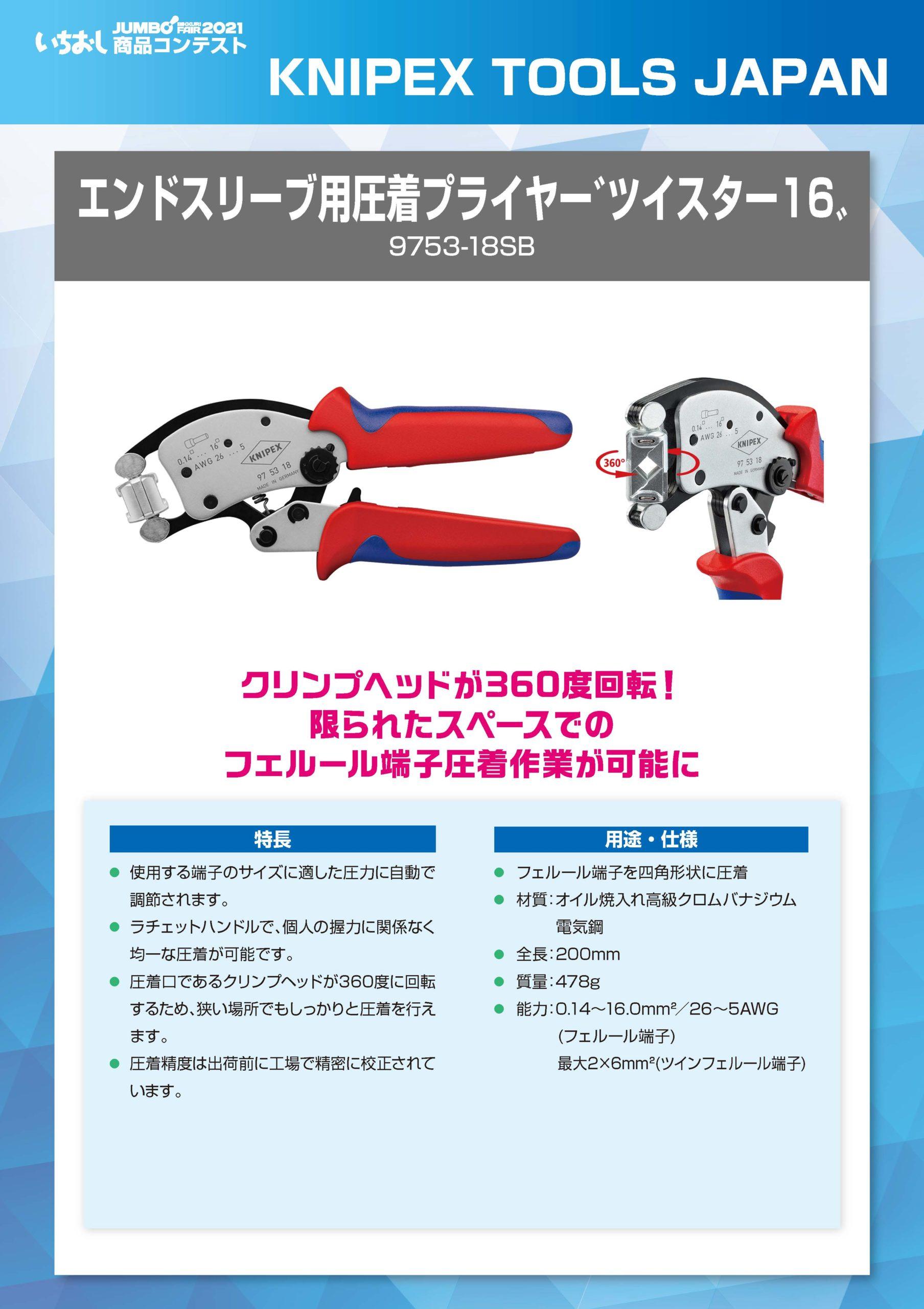 """「エンドスリーブ用圧着プライヤー""""ツイスター16″」KNIPEX TOOLS JAPANの画像"""