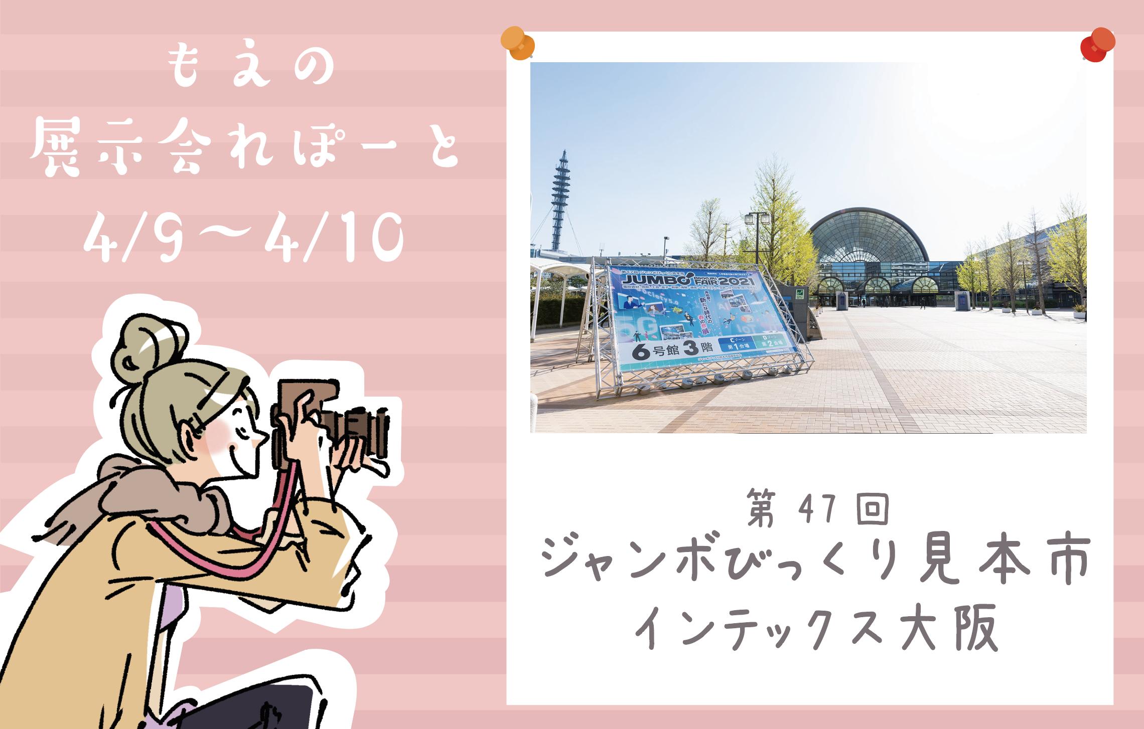 もえの展示会れぽーと【31】第47回 ジャンボびっくり見本市に行ってきました!の画像