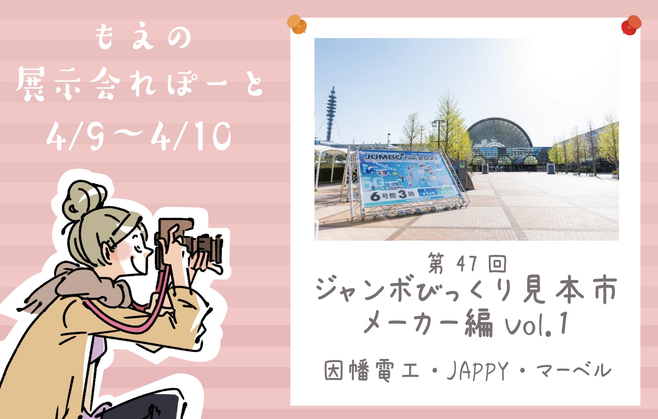もえの展示会れぽーと【32】第47回 ジャンボびっくり見本市に行ってきました!メーカー編 Vol.1の画像