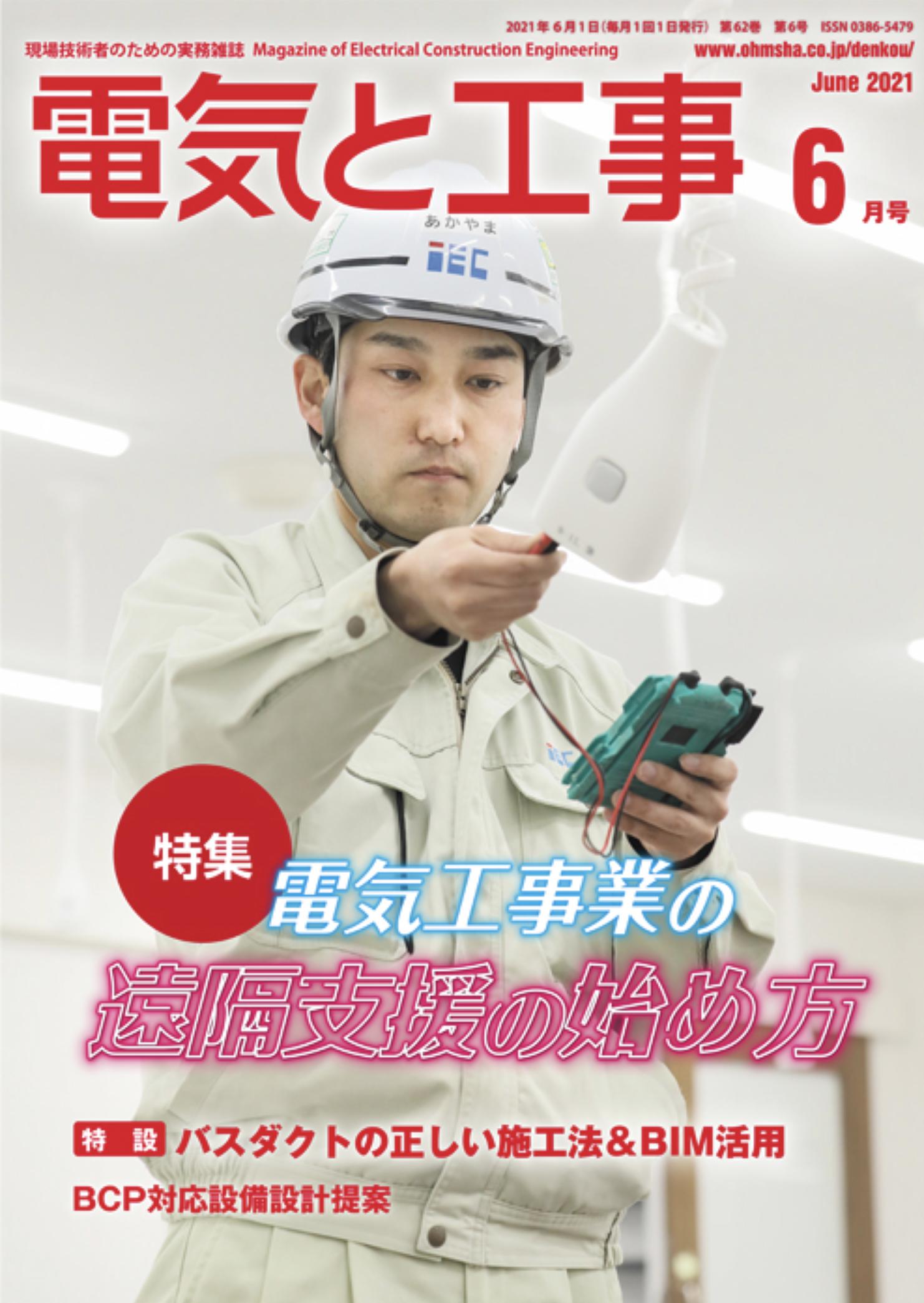 【新刊トピックス 2021 5月】電気と工事 2021年6月号 (第62巻第6号通巻813号)の画像